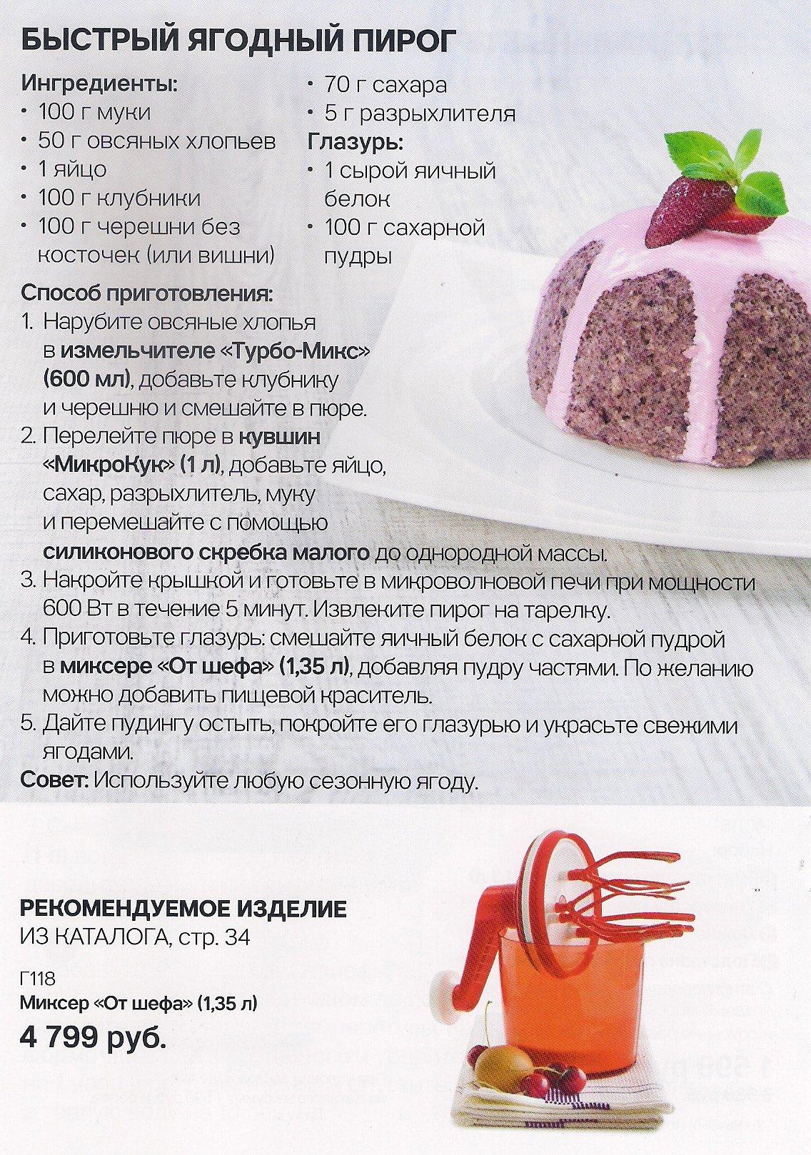 http://tupperware-online.ru/images/upload/s6.jpg