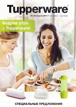 https://tupperware-online.ru/images/upload/1о,.jpg