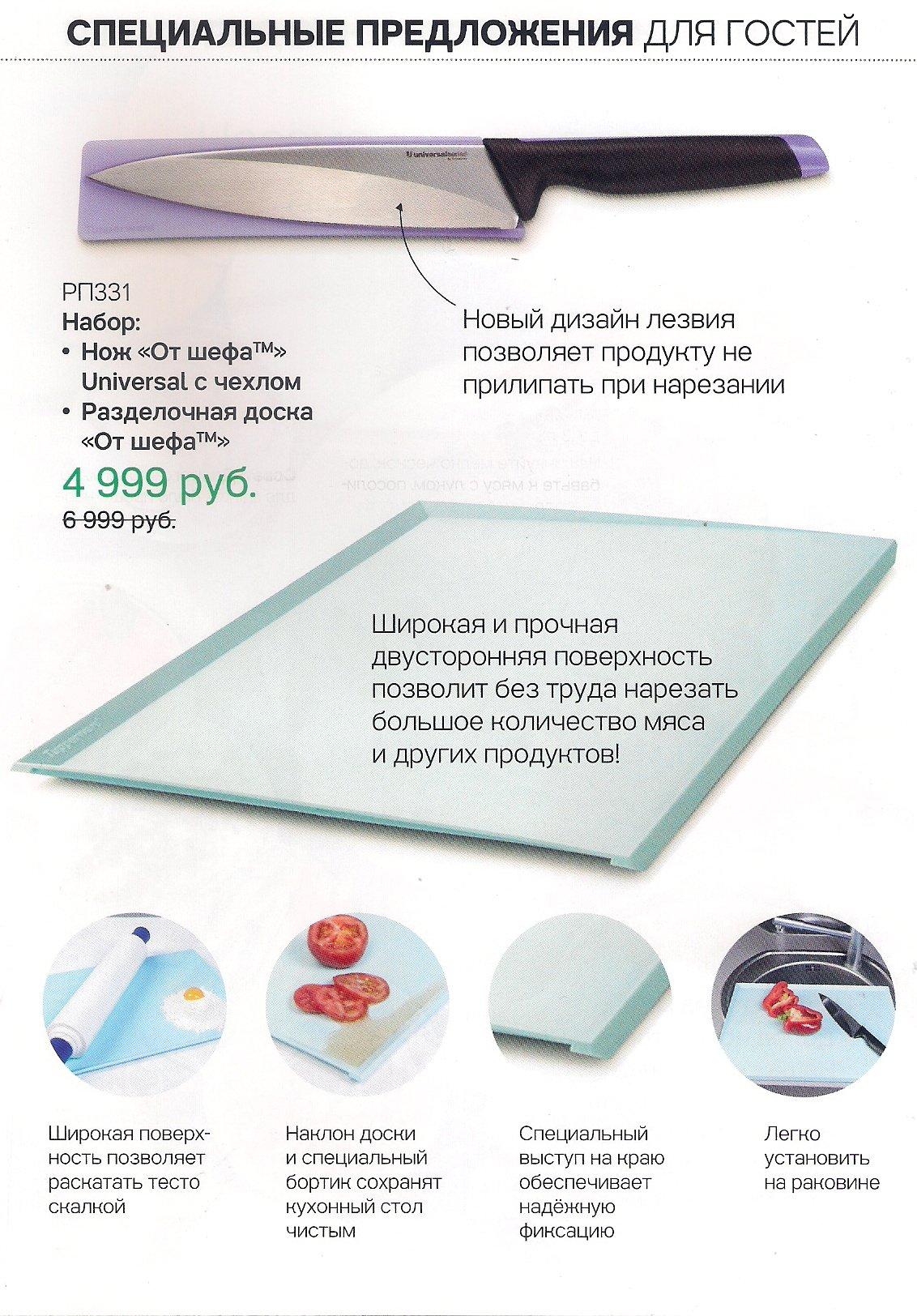 https://tupperware-online.ru/images/upload/10d.jpg