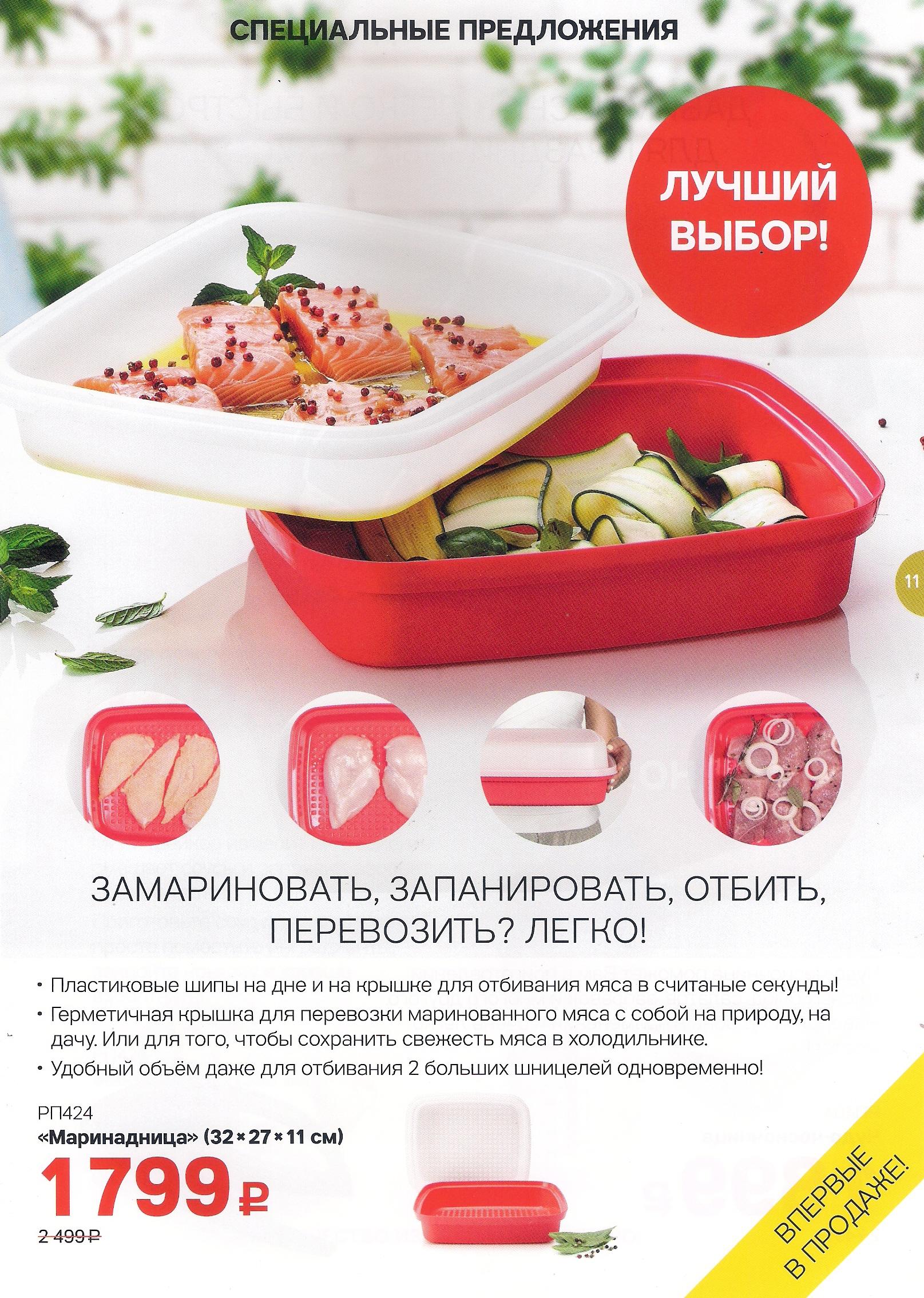 https://tupperware-online.ru/images/upload/10p.jpg