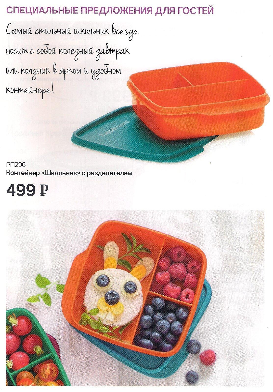 https://tupperware-online.ru/images/upload/11b.jpg