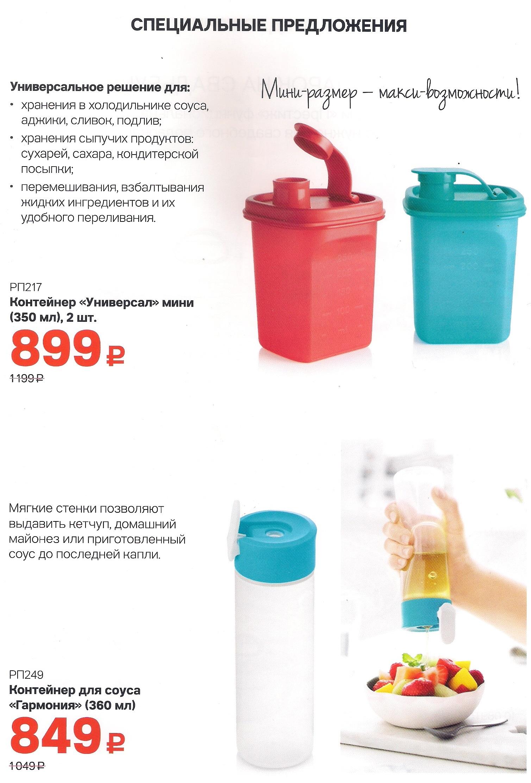 https://tupperware-online.ru/images/upload/11n.jpg