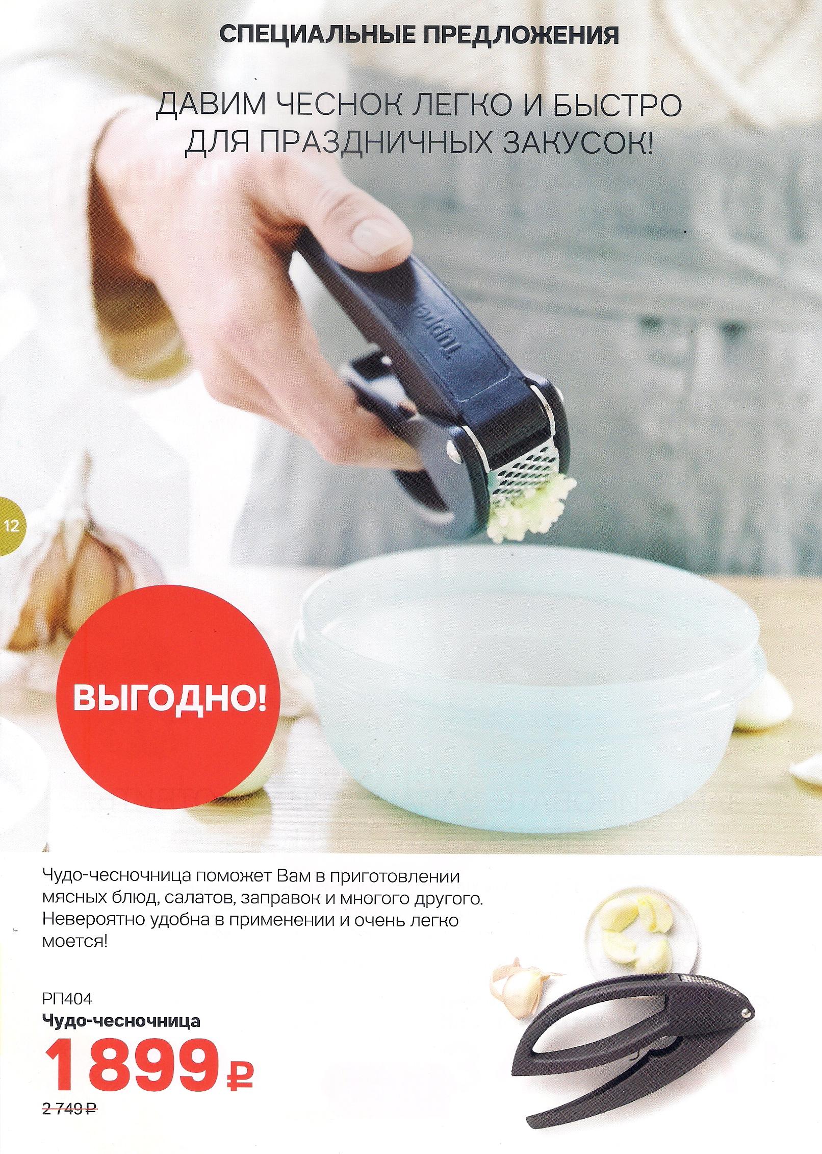 https://tupperware-online.ru/images/upload/11p.jpg