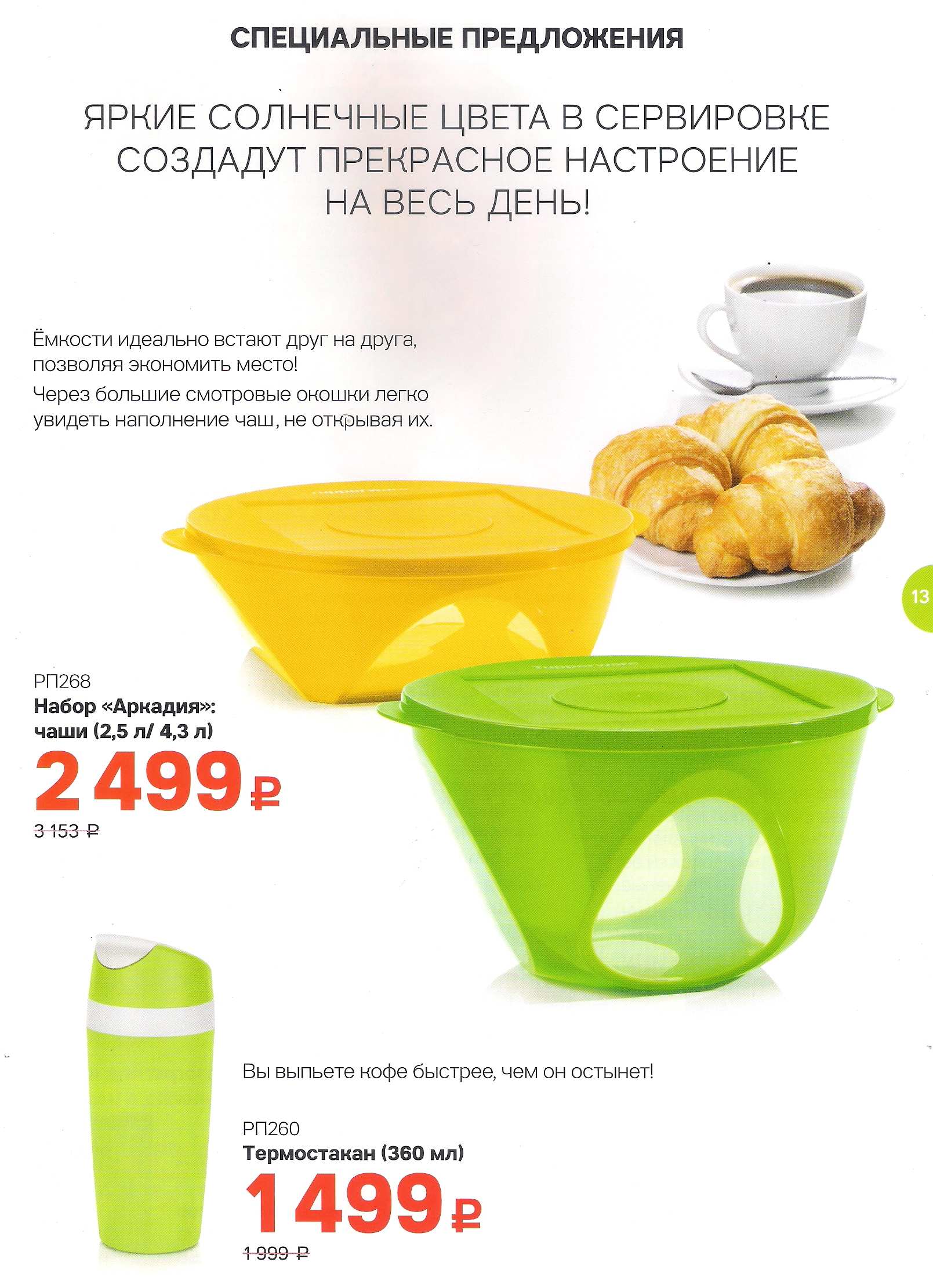 https://tupperware-online.ru/images/upload/12о.jpg