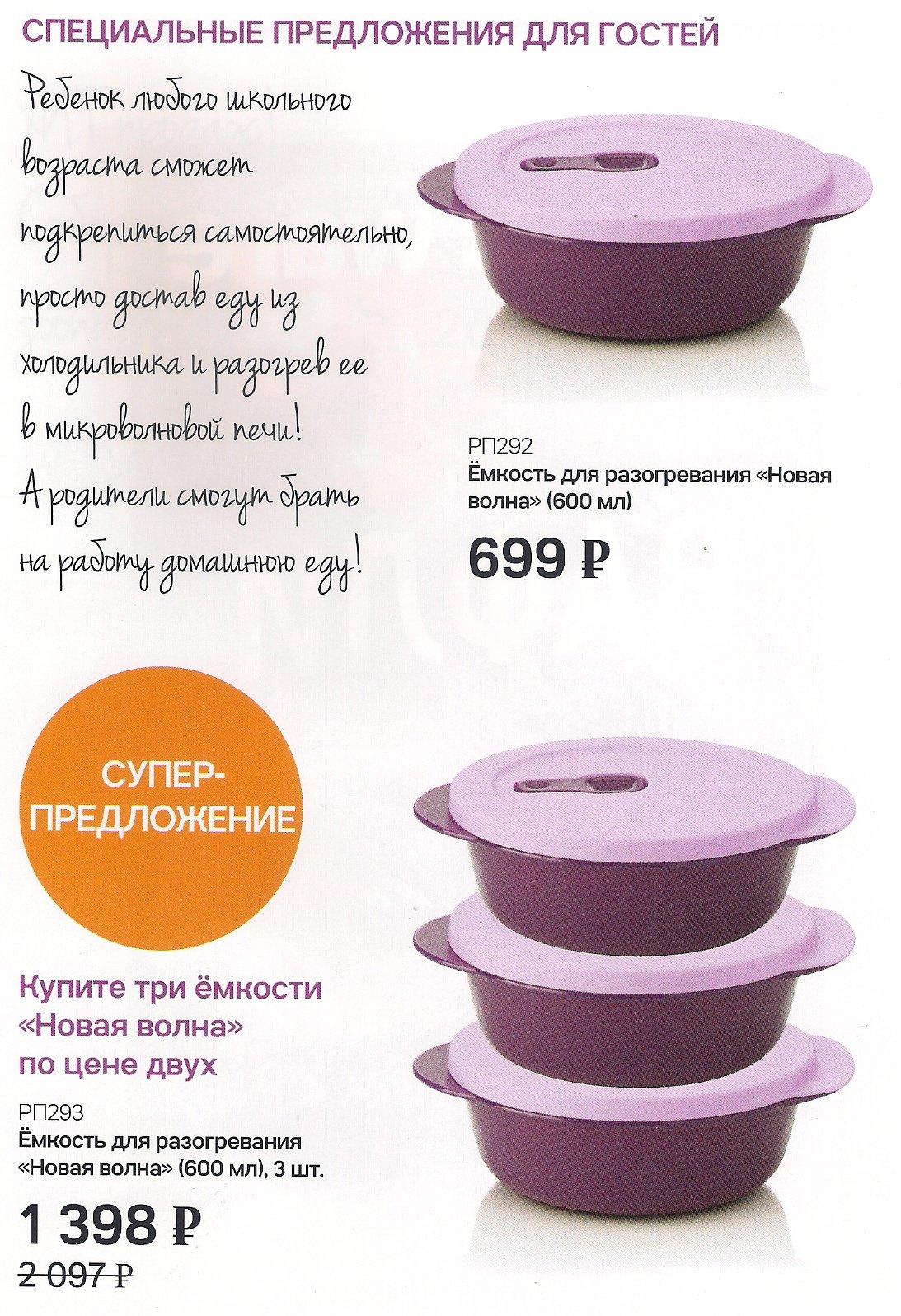 https://tupperware-online.ru/images/upload/12b.jpg