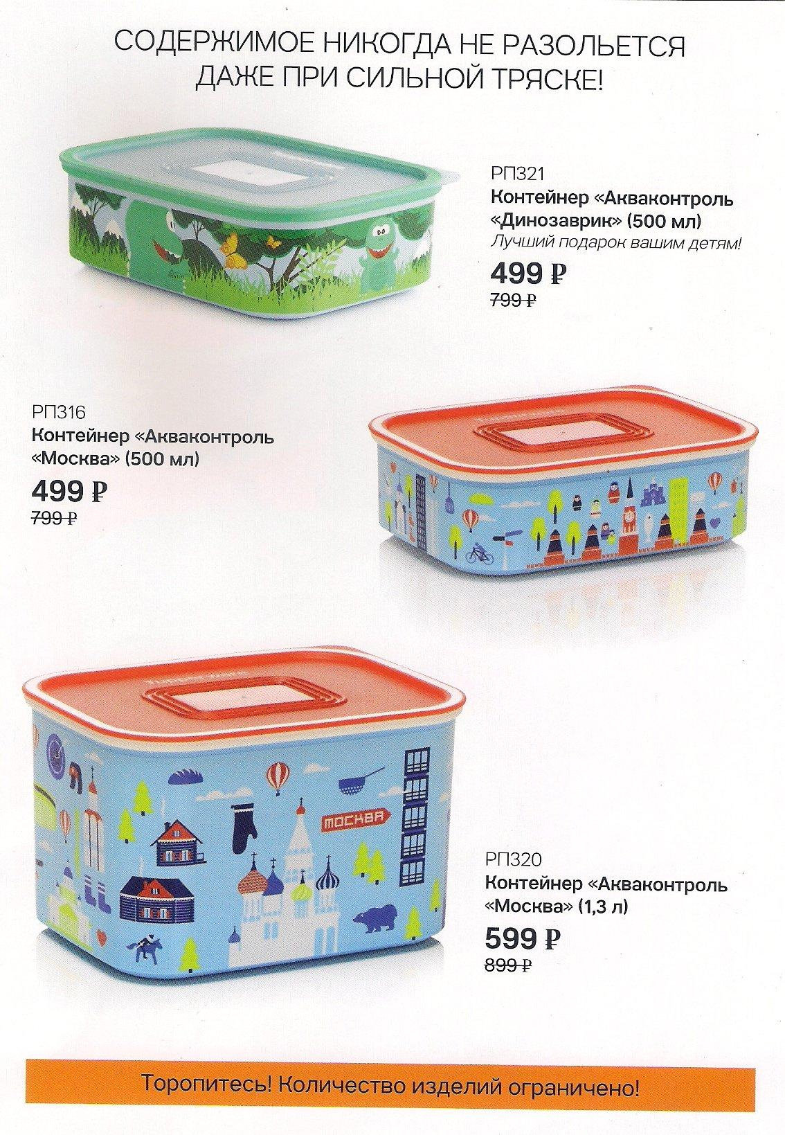 https://tupperware-online.ru/images/upload/12c.jpg