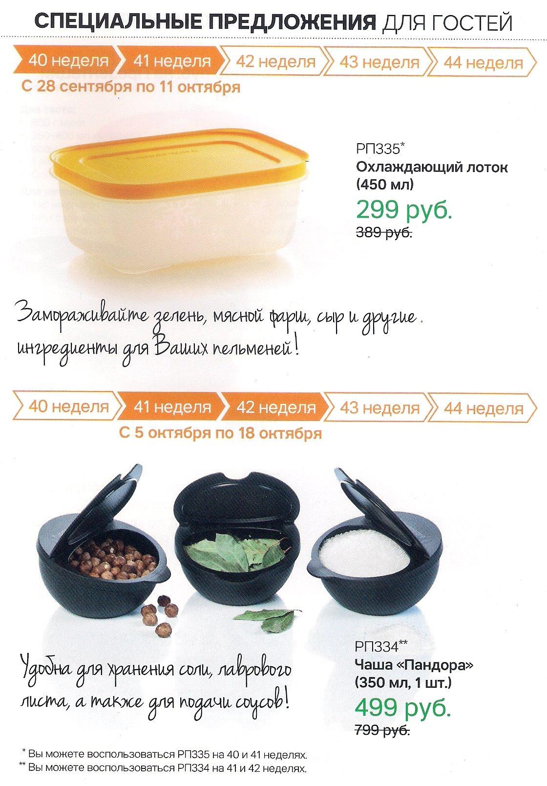 https://tupperware-online.ru/images/upload/12d.jpg