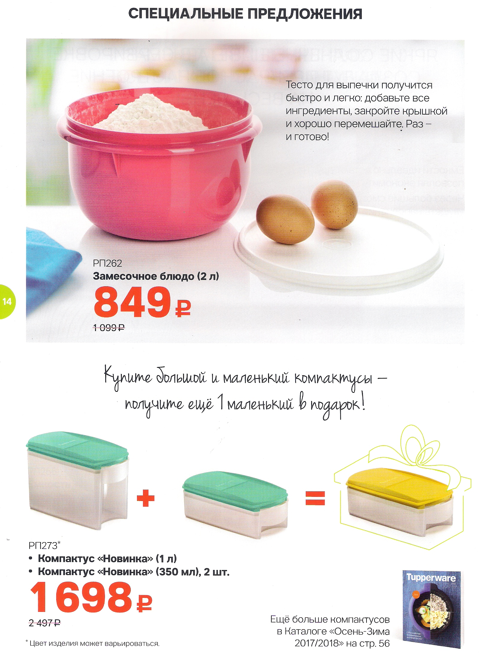https://tupperware-online.ru/images/upload/13о.jpg