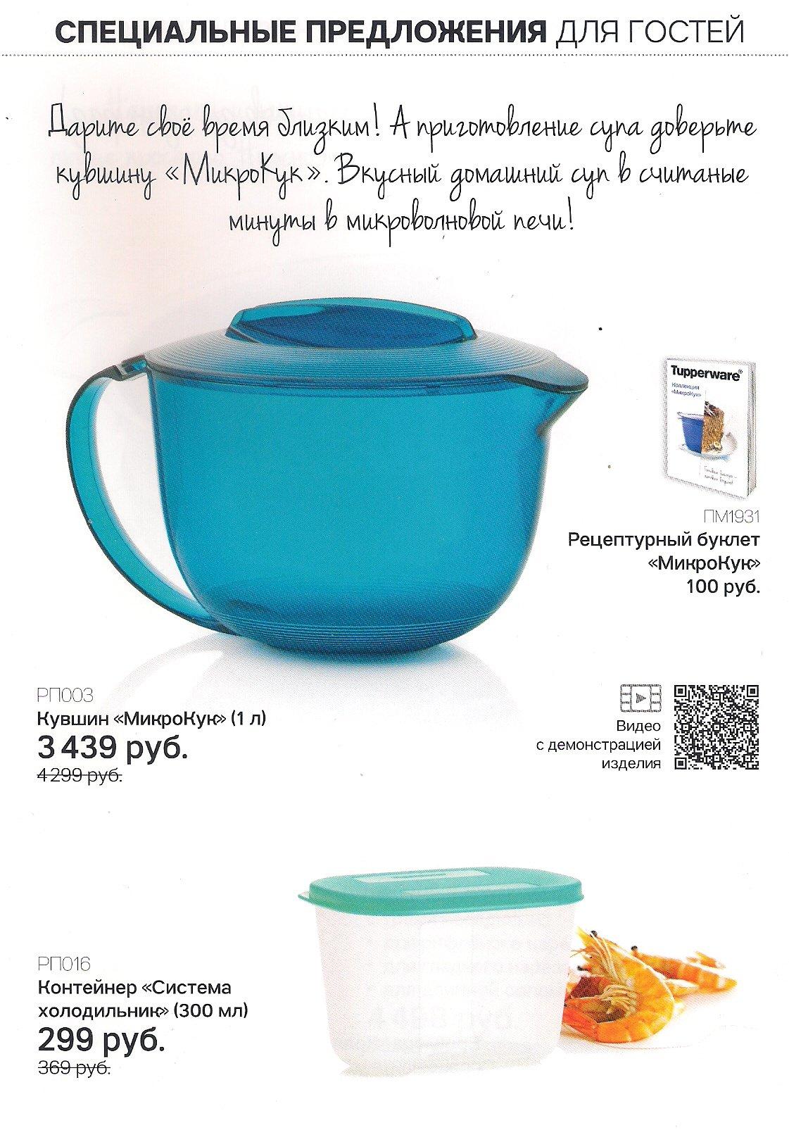 https://tupperware-online.ru/images/upload/13g.jpg