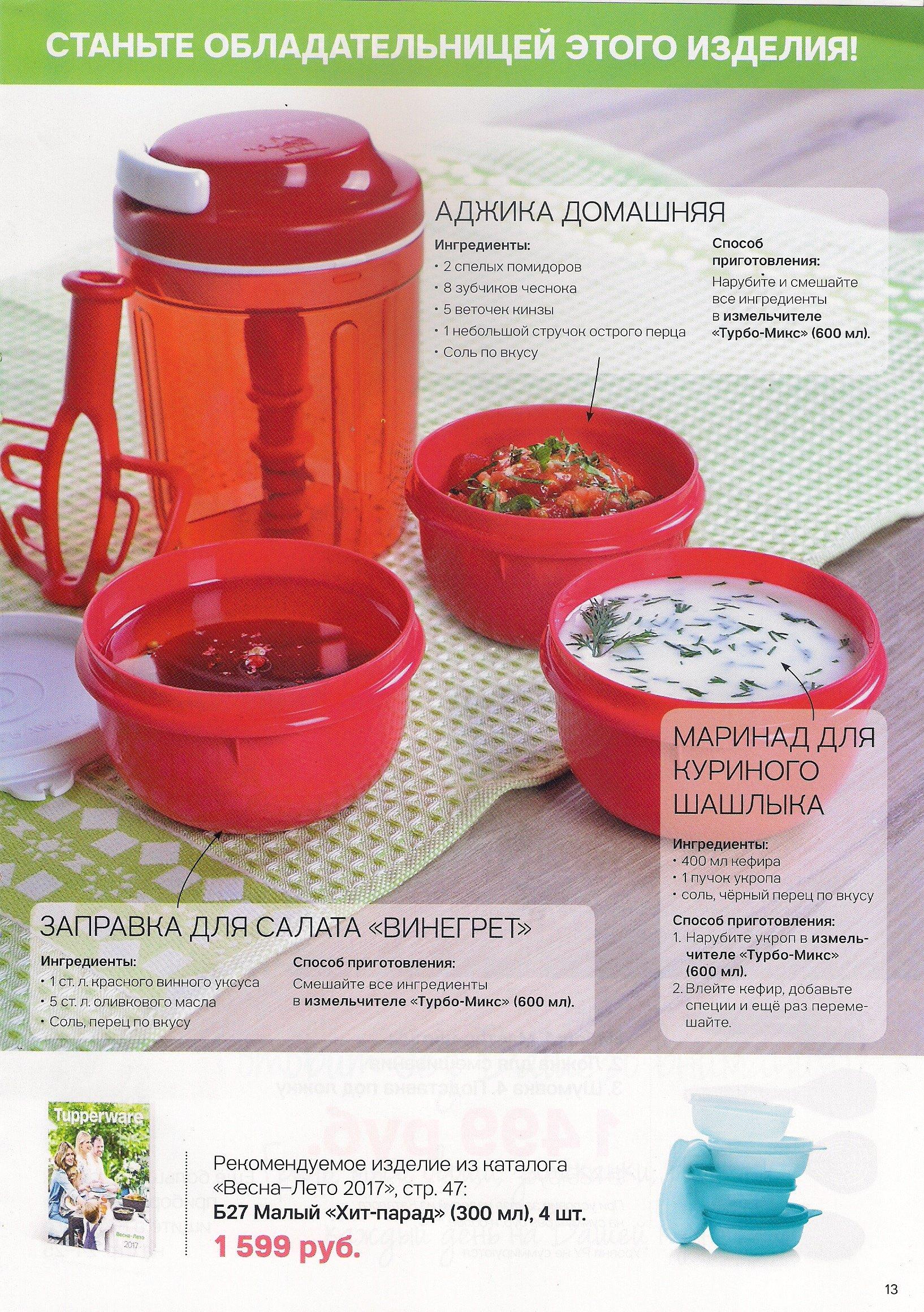 https://tupperware-online.ru/images/upload/13i.jpg