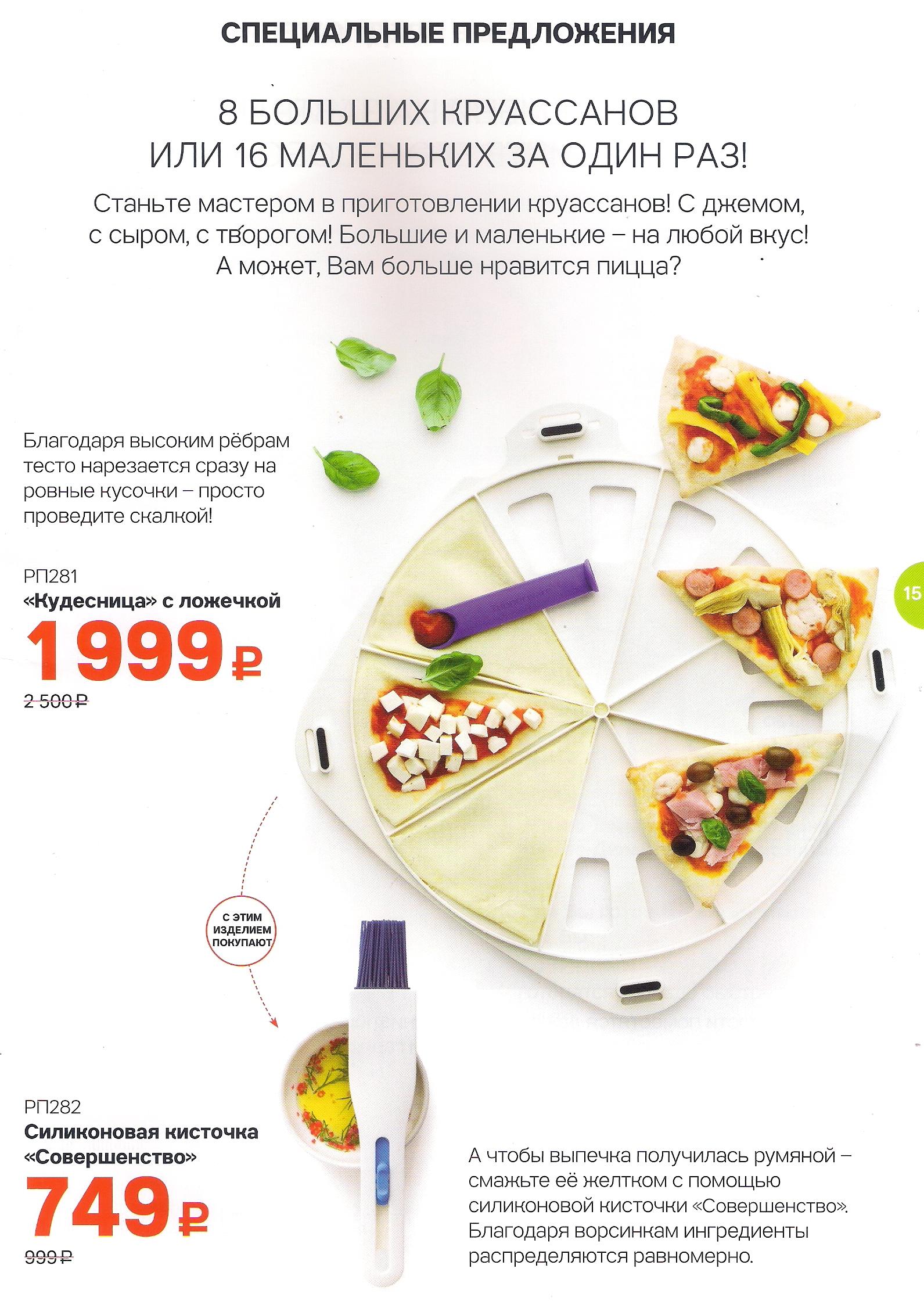 https://tupperware-online.ru/images/upload/14о.jpg