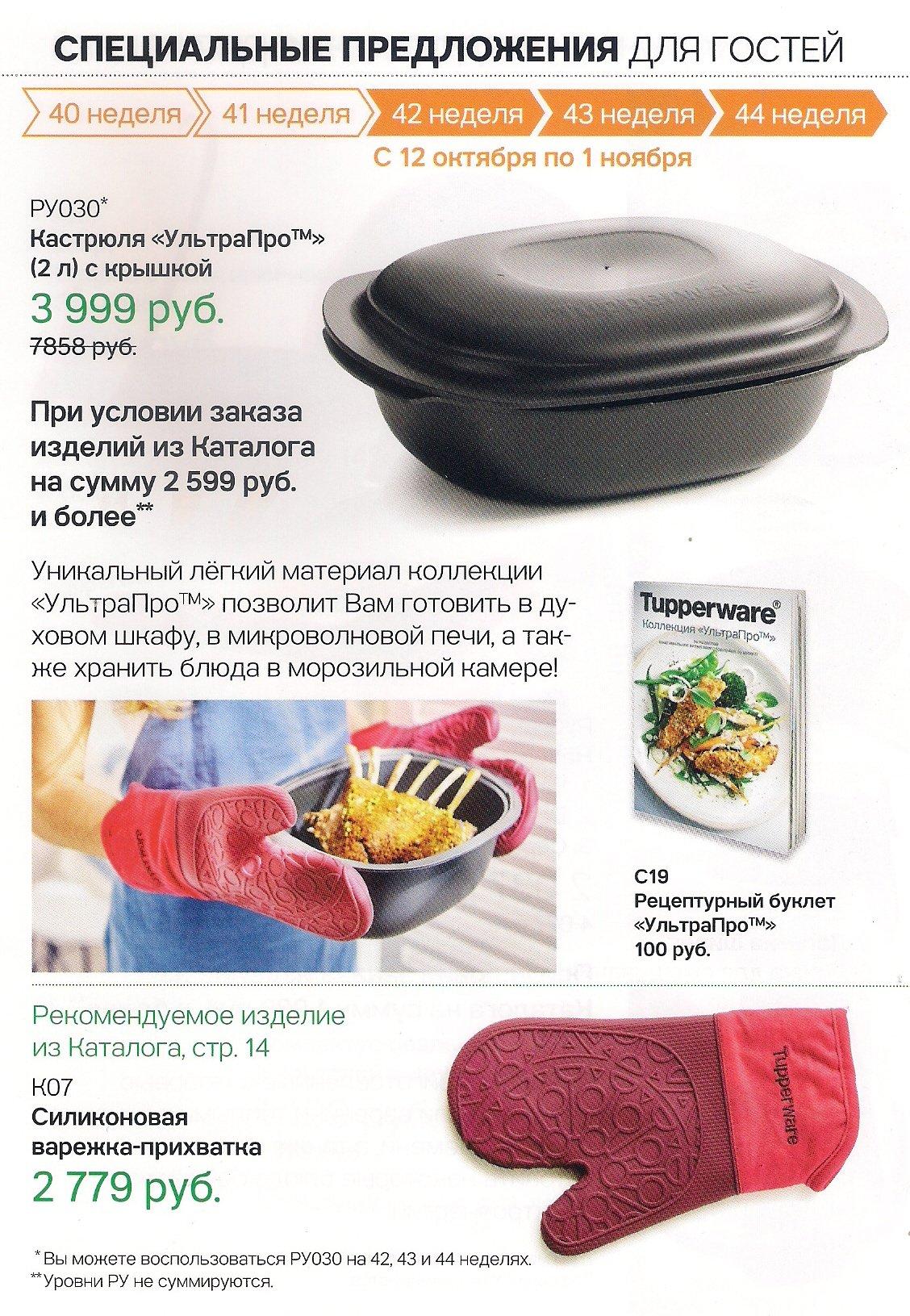 https://tupperware-online.ru/images/upload/14d%20(2).jpg