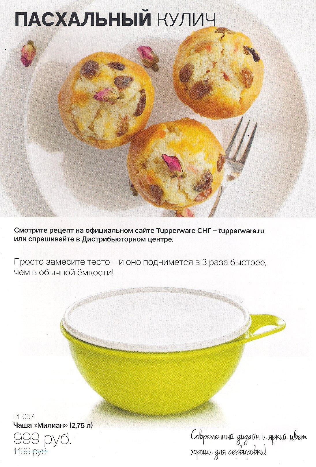 https://tupperware-online.ru/images/upload/15H.jpg