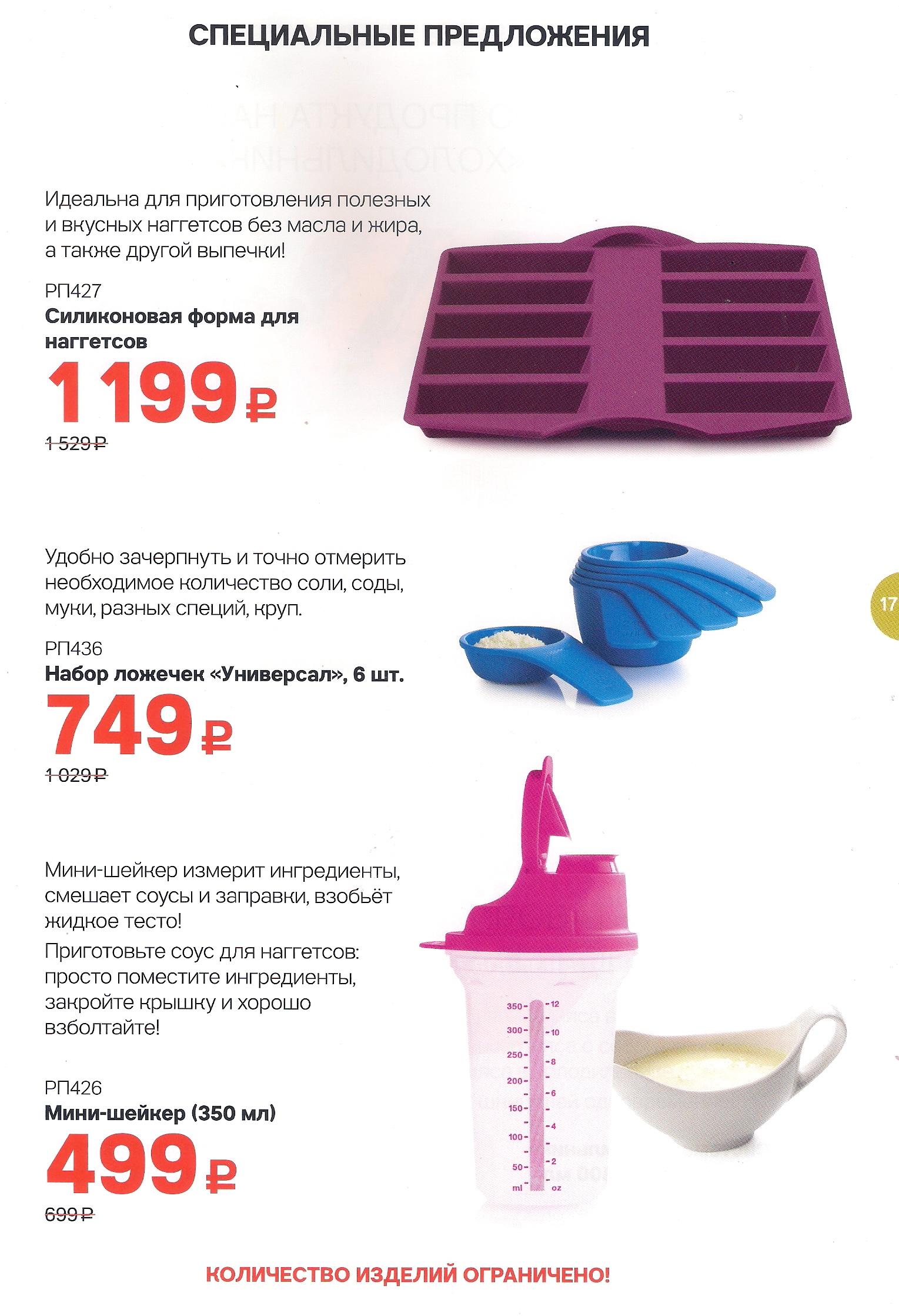 https://tupperware-online.ru/images/upload/15p.jpg
