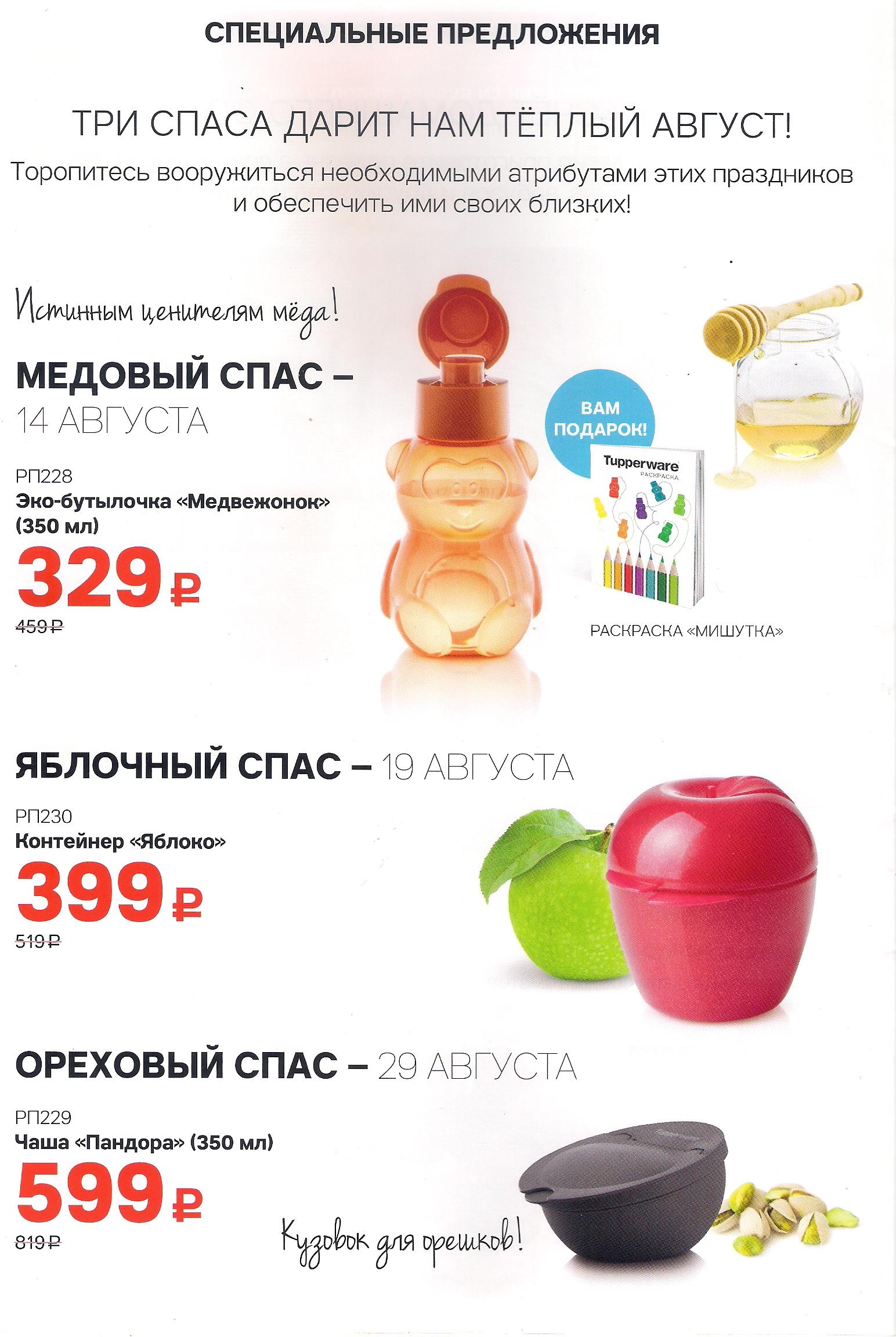 https://tupperware-online.ru/images/upload/19n.jpg