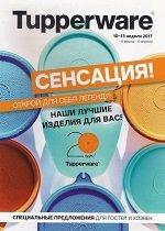 https://tupperware-online.ru/images/upload/1H,.jpg