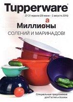https://tupperware-online.ru/images/upload/1a,.jpg