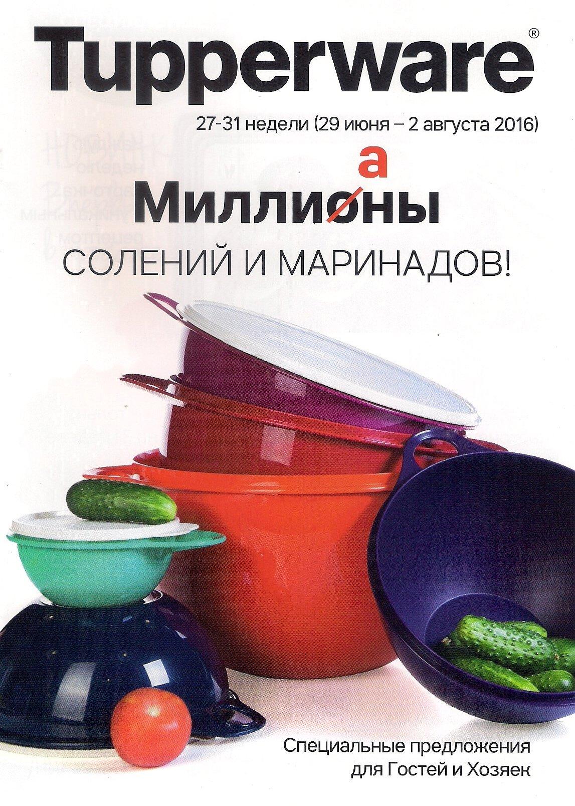 https://tupperware-online.ru/images/upload/1a.jpg