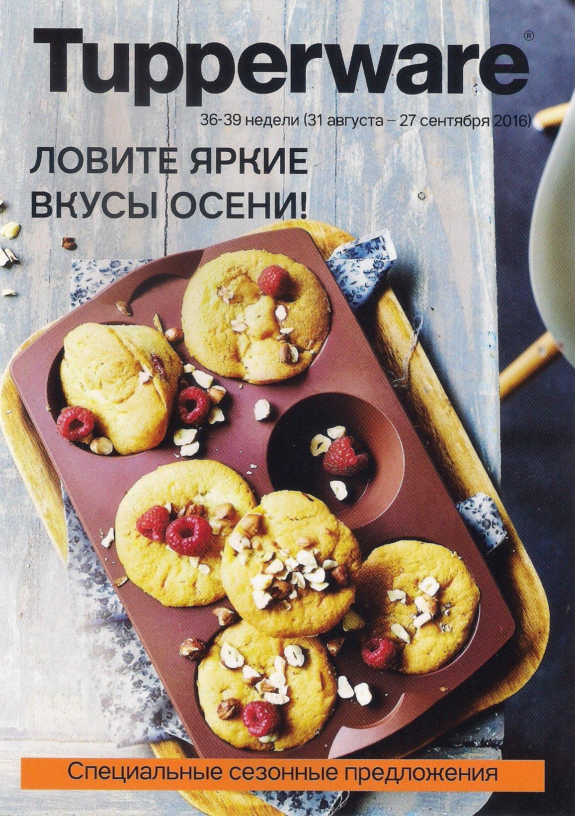 https://tupperware-online.ru/images/upload/1c.jpg