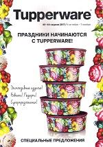 https://tupperware-online.ru/images/upload/1p,.jpg