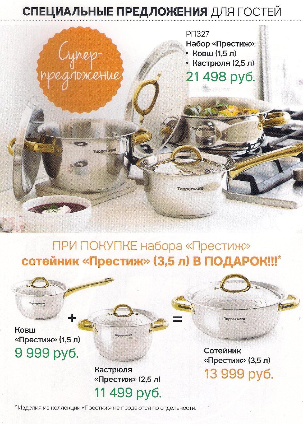 https://tupperware-online.ru/images/upload/20d.jpg