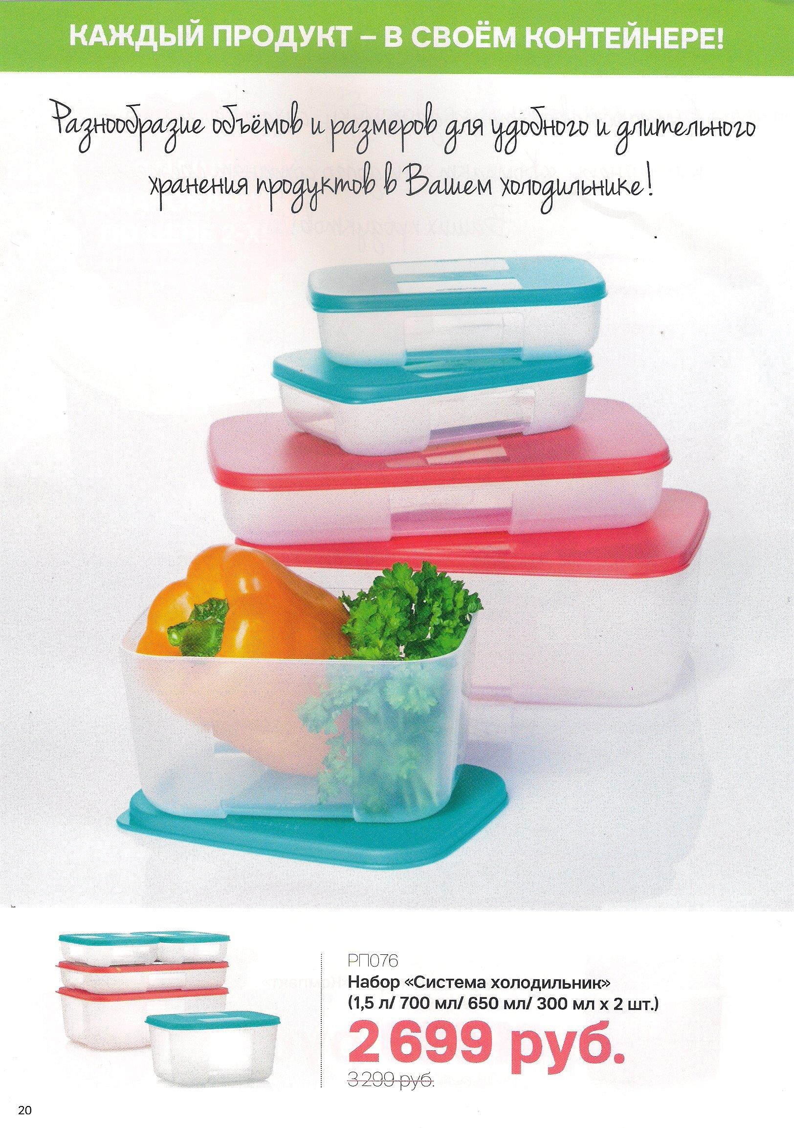 https://tupperware-online.ru/images/upload/20i.jpg