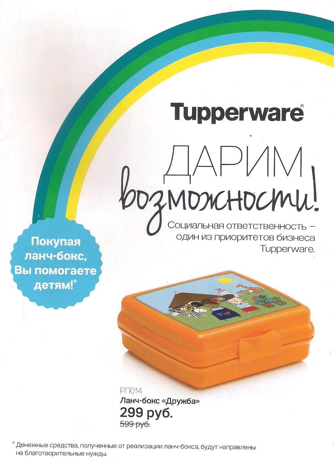 https://tupperware-online.ru/images/upload/22g.jpg