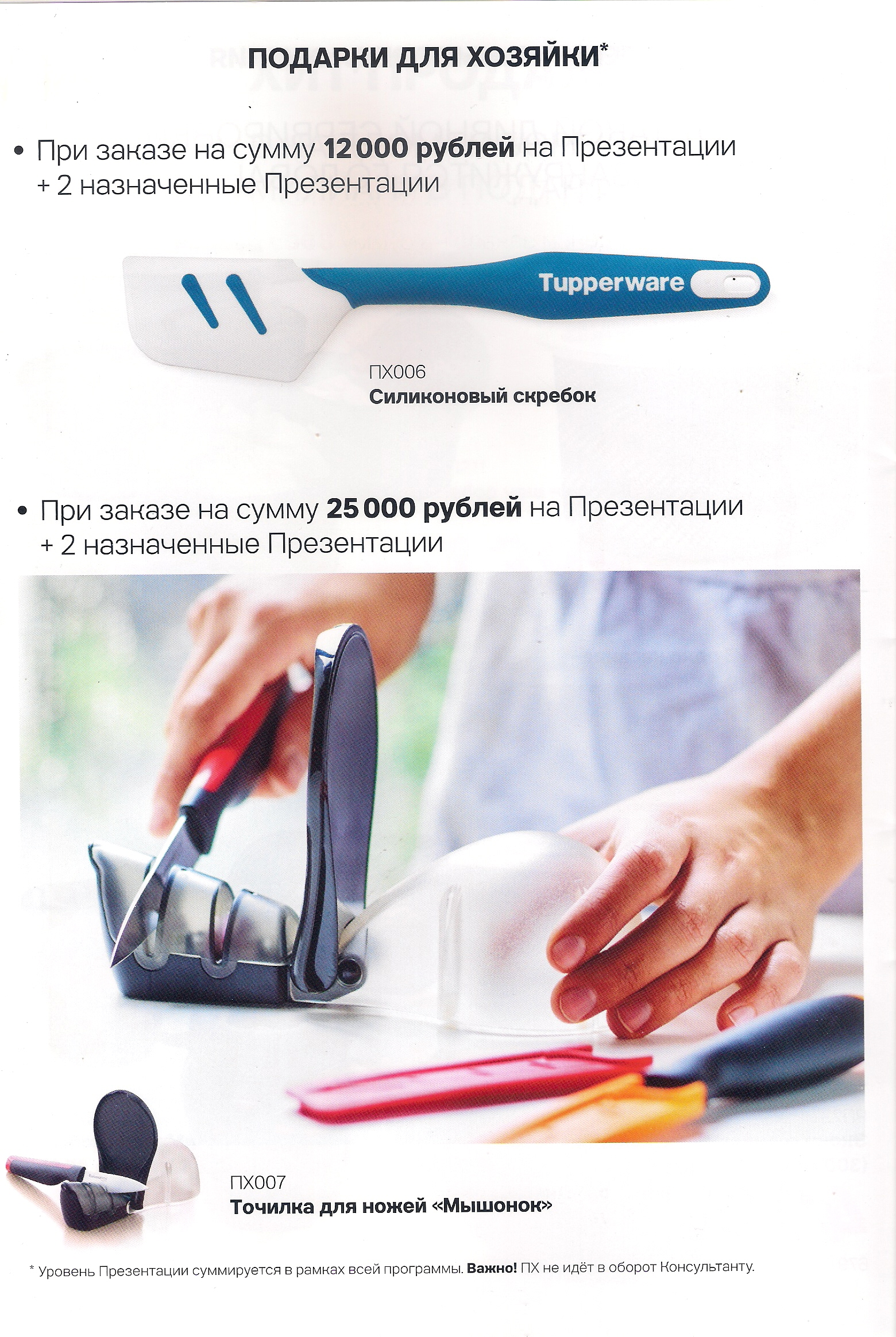 https://tupperware-online.ru/images/upload/22n.jpg