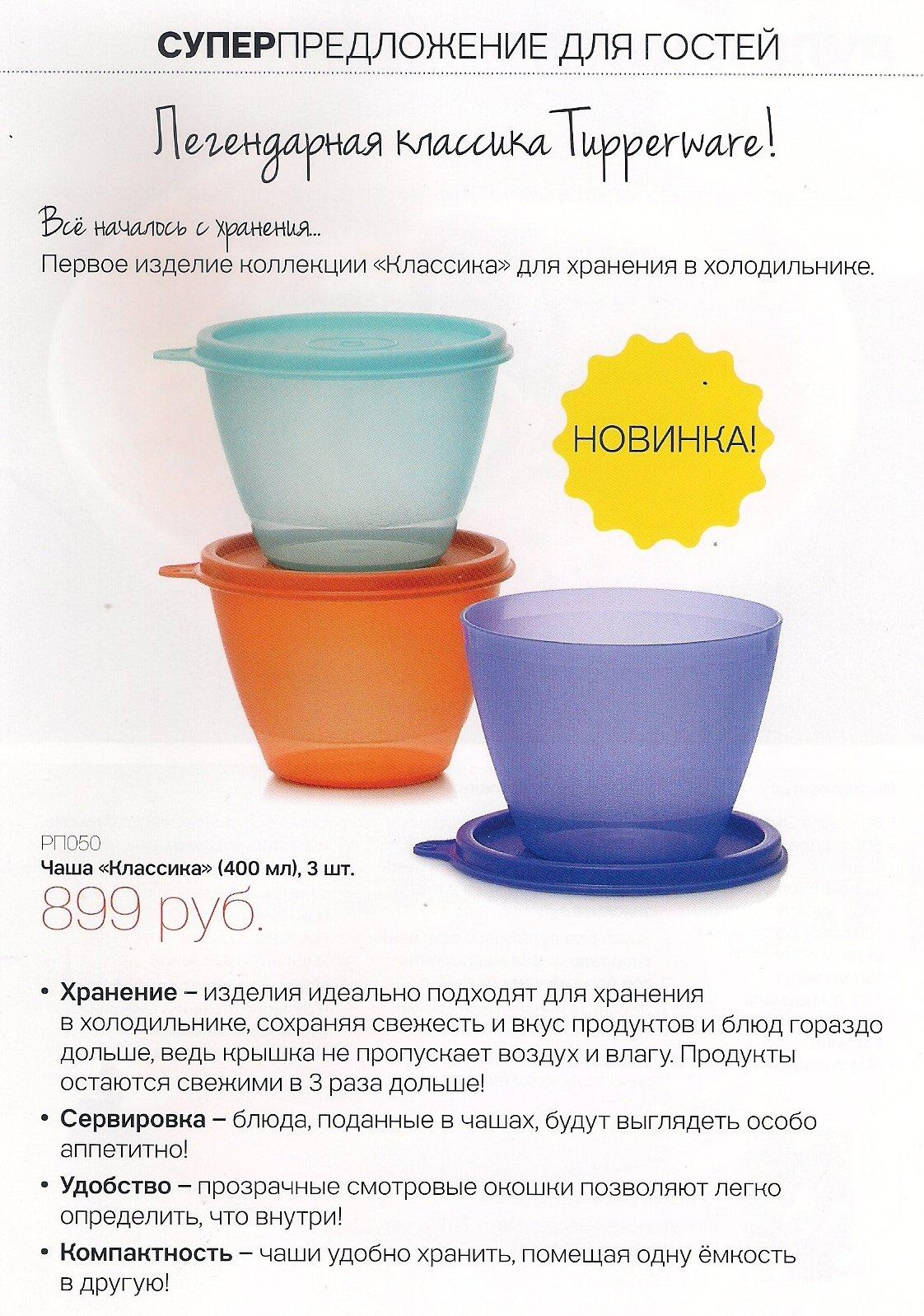 https://tupperware-online.ru/images/upload/2H.jpg