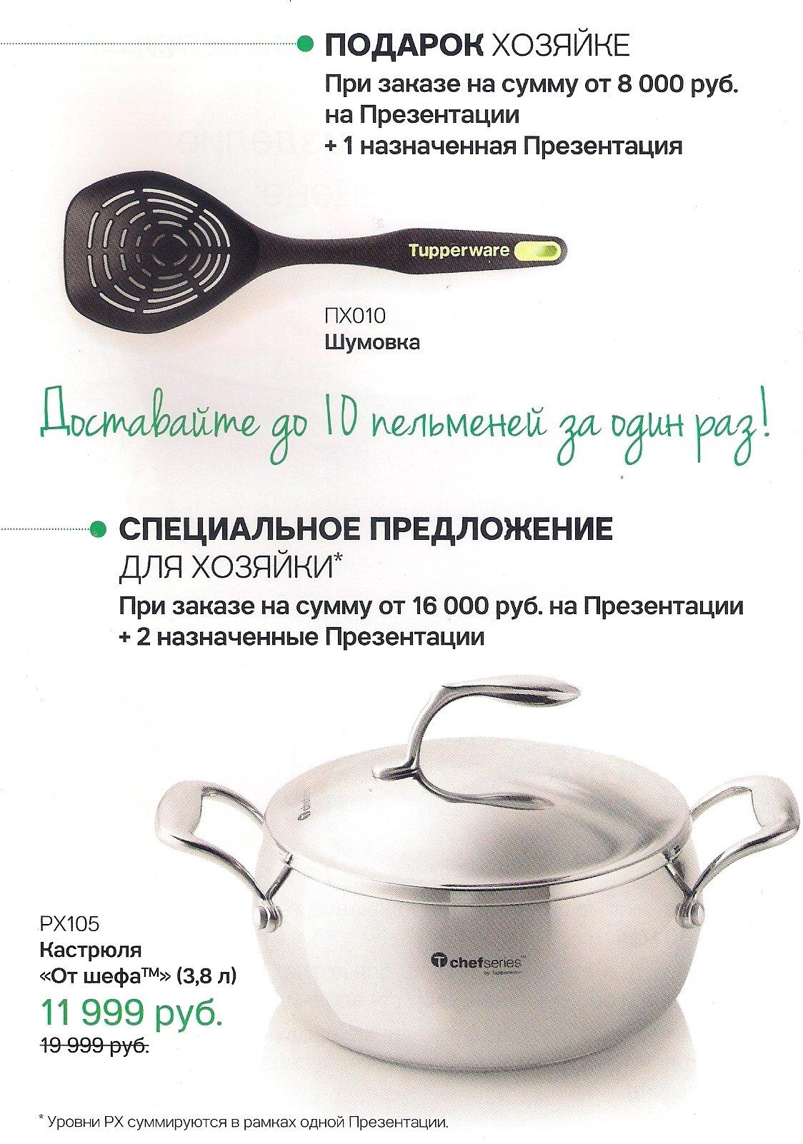 https://tupperware-online.ru/images/upload/2d.jpg
