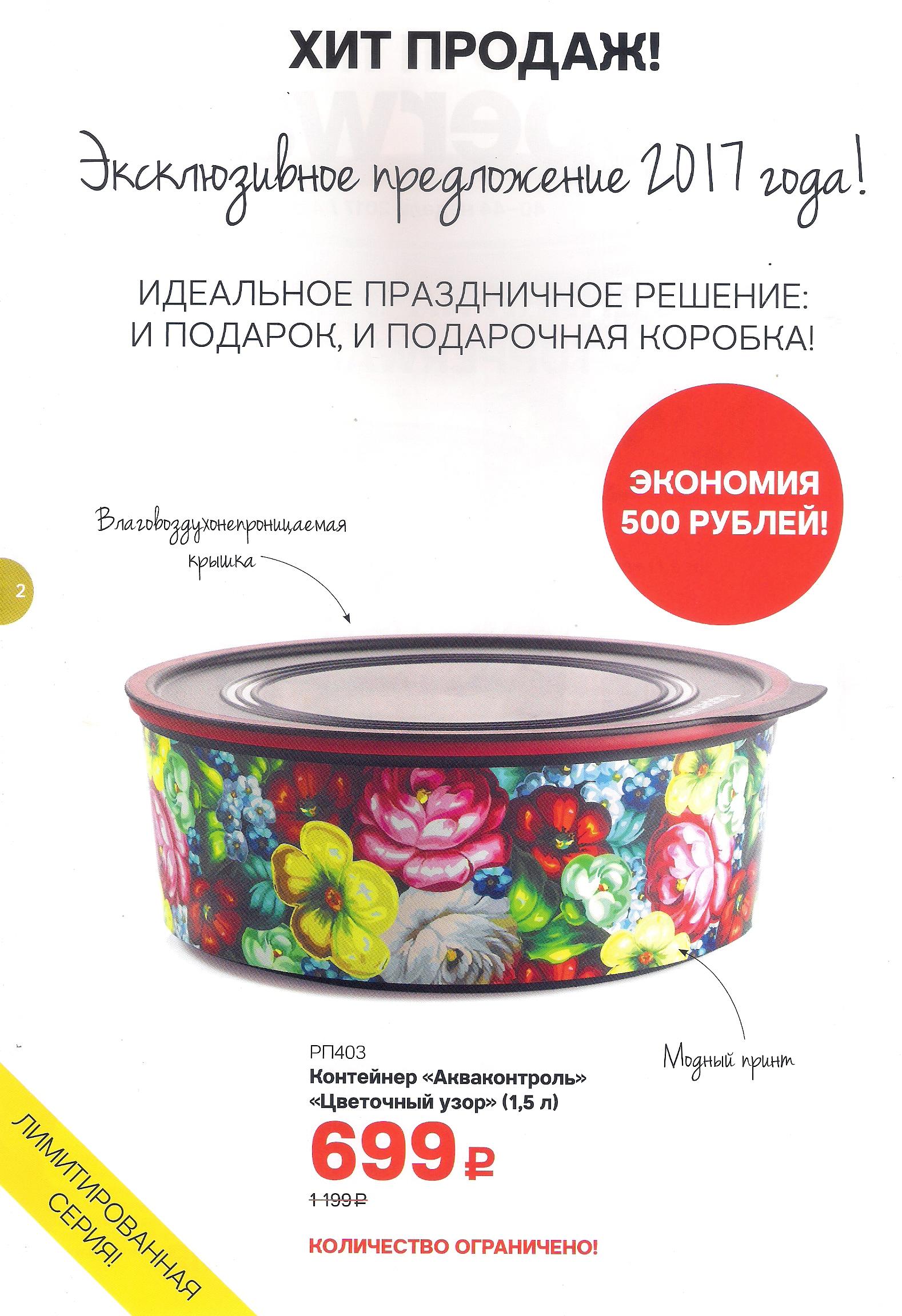 https://tupperware-online.ru/images/upload/2p.jpg