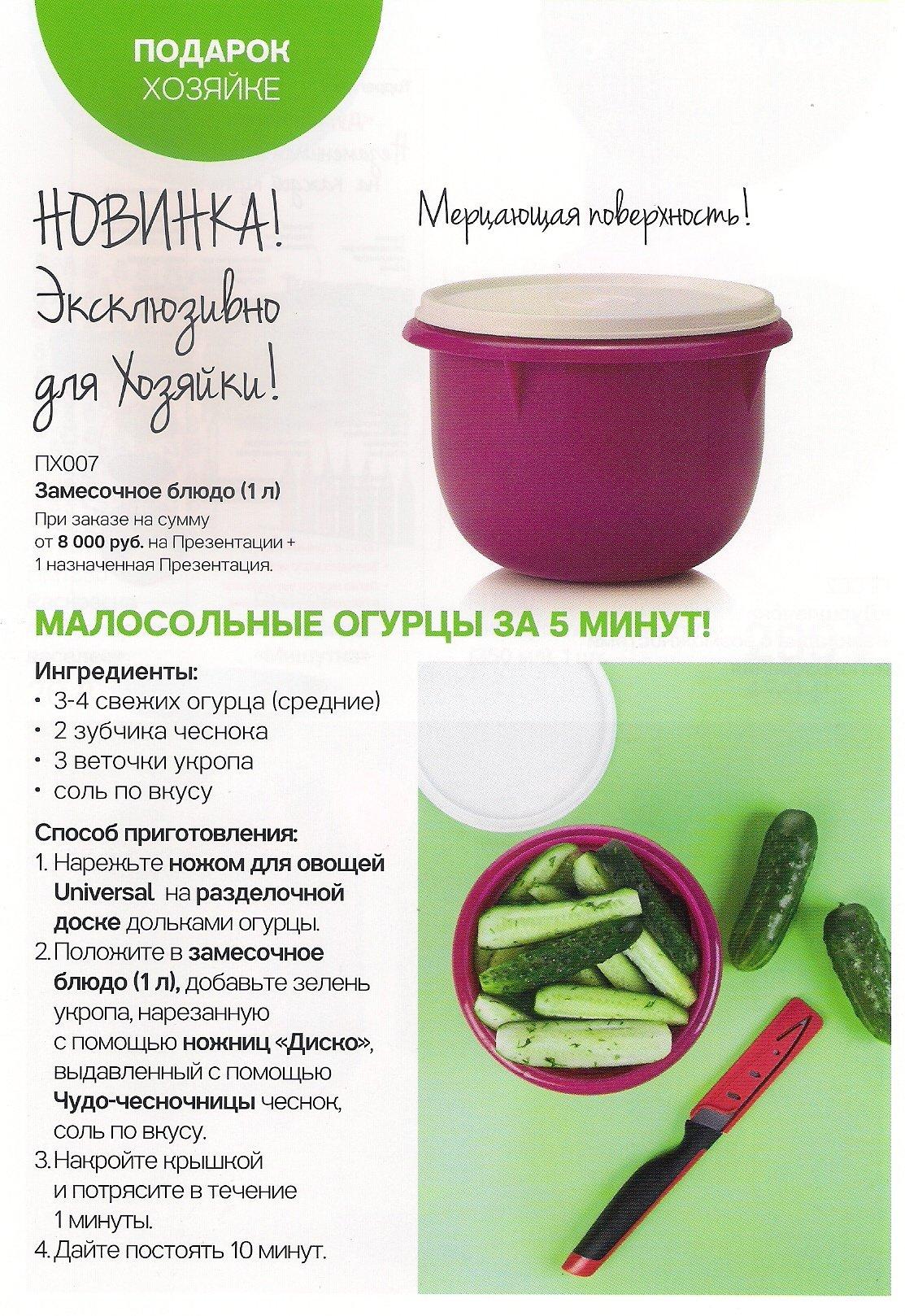 https://tupperware-online.ru/images/upload/3a.jpg