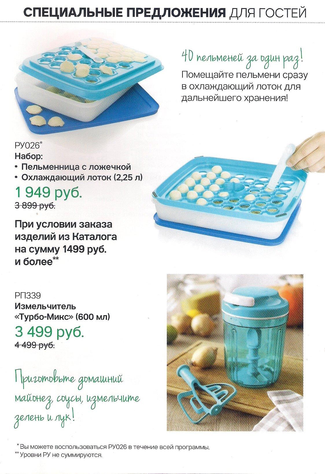 https://tupperware-online.ru/images/upload/3d.jpg
