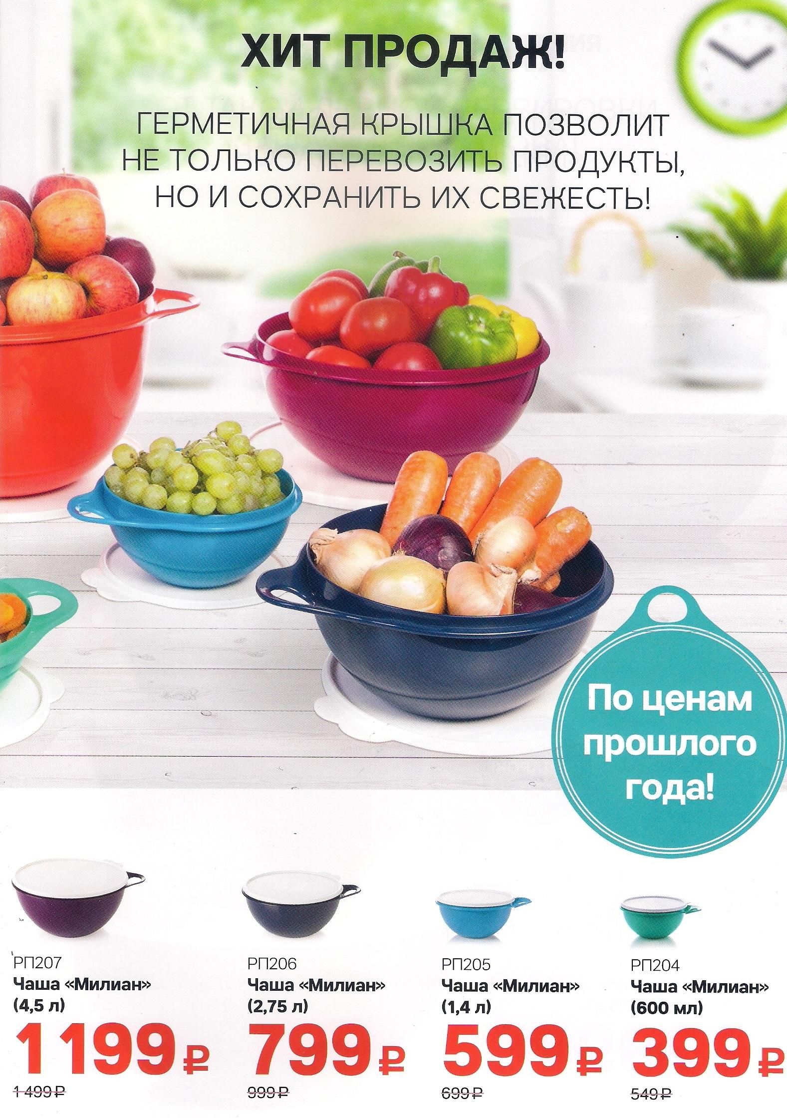 https://tupperware-online.ru/images/upload/3n.jpg