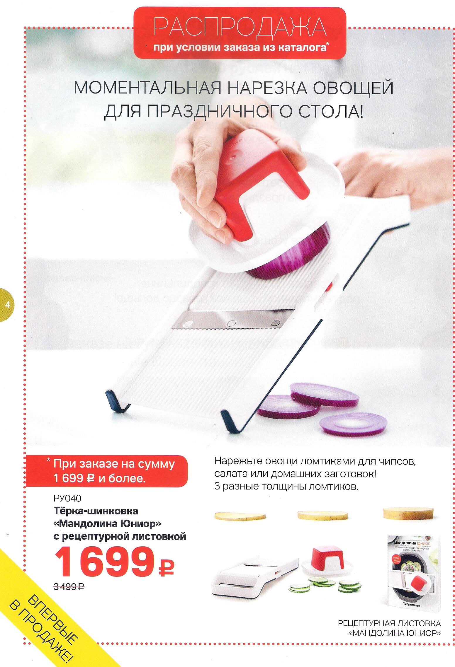 https://tupperware-online.ru/images/upload/3p.jpg