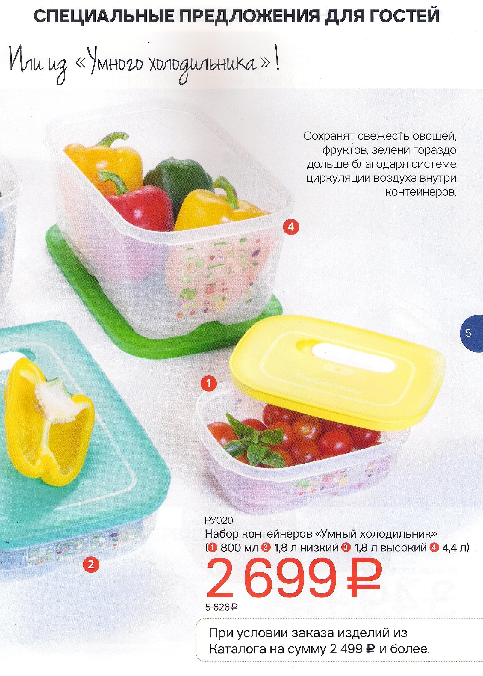 https://tupperware-online.ru/images/upload/4l.jpg