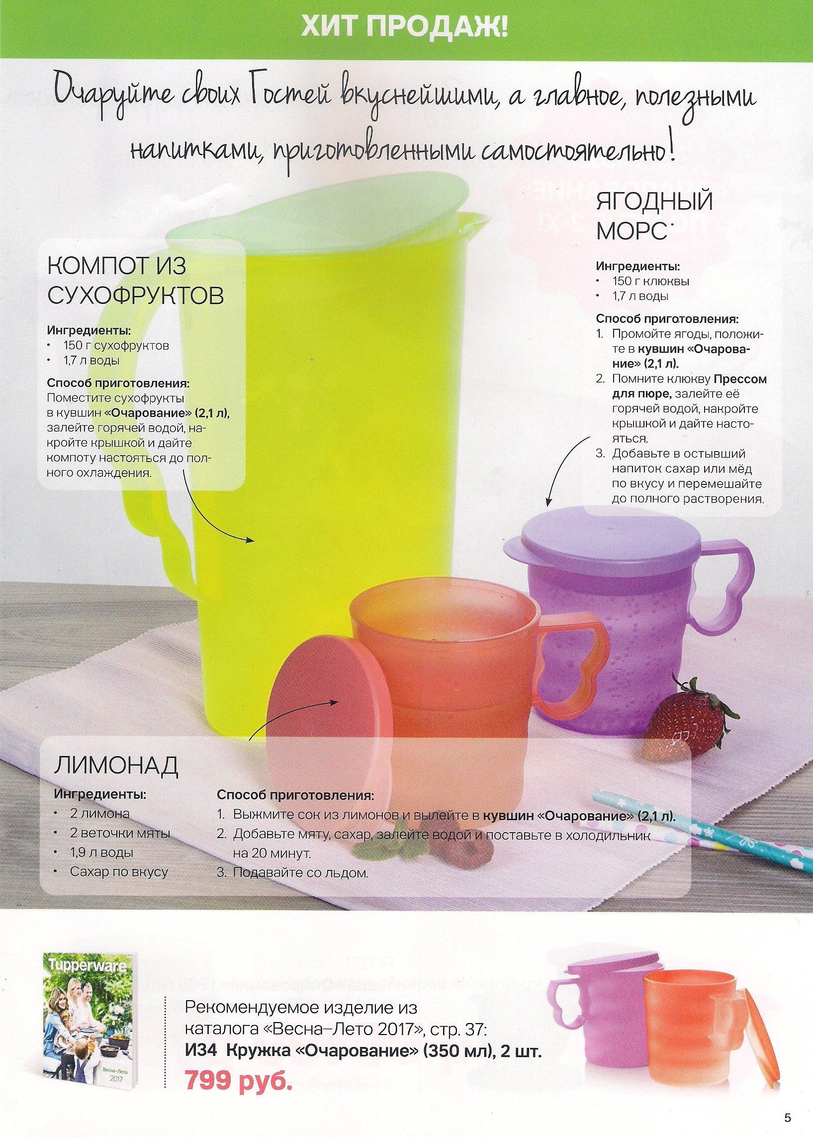 https://tupperware-online.ru/images/upload/5i.jpg