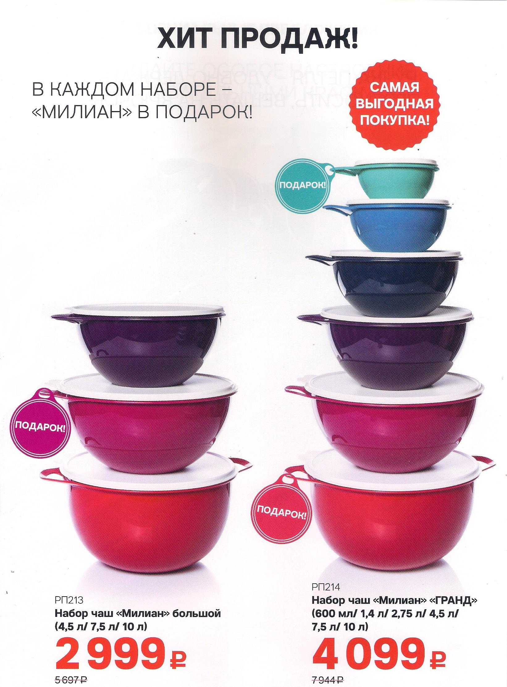 https://tupperware-online.ru/images/upload/5n.jpg