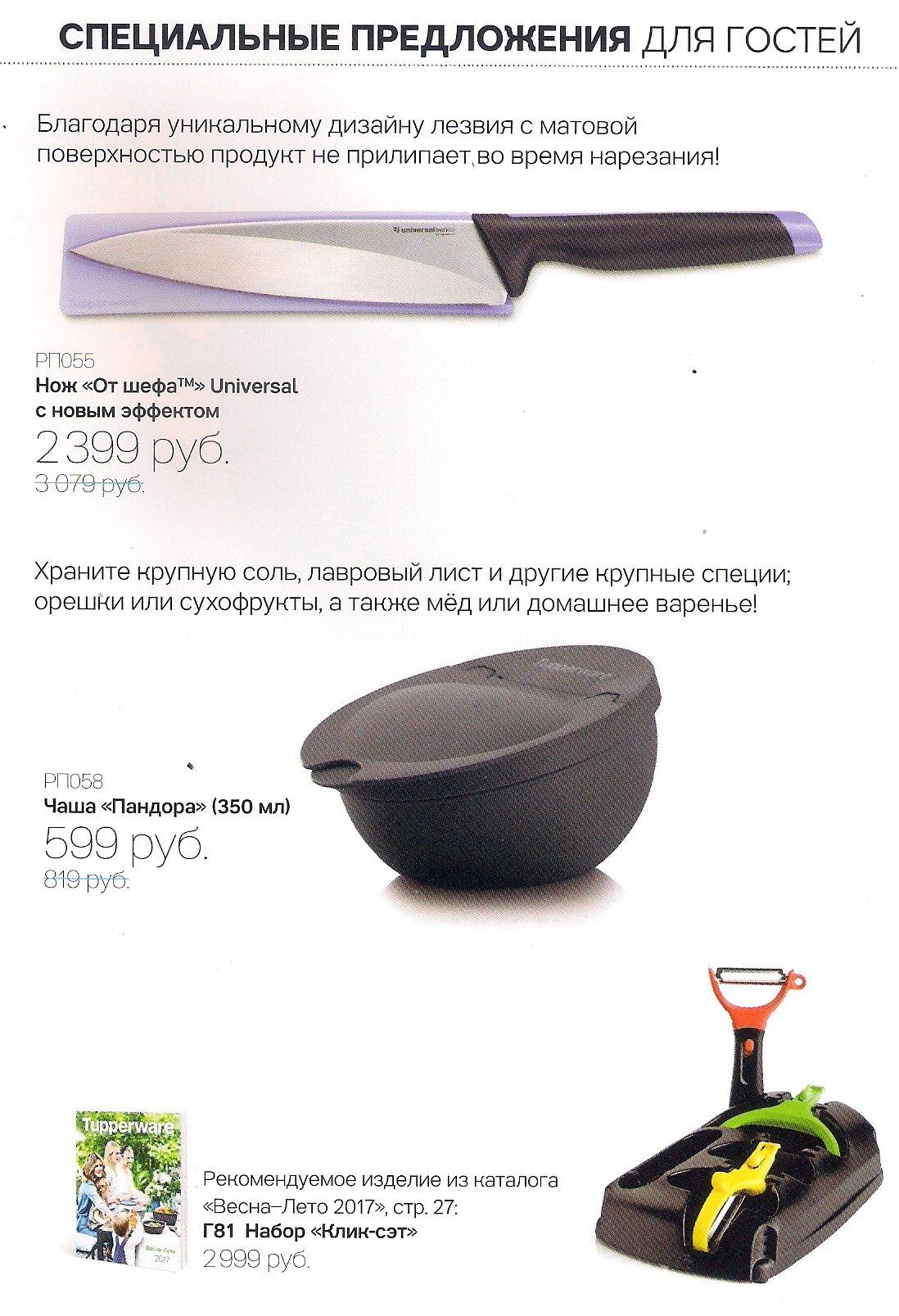 https://tupperware-online.ru/images/upload/7H.jpg