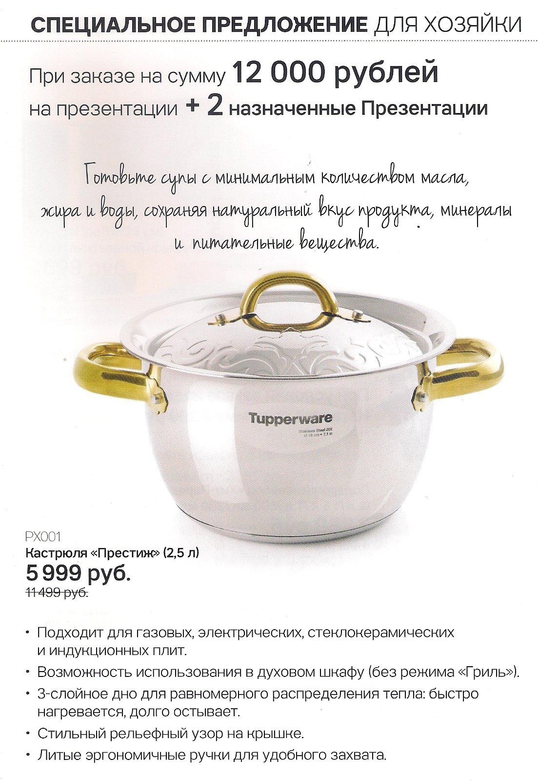 https://tupperware-online.ru/images/upload/7g.jpg