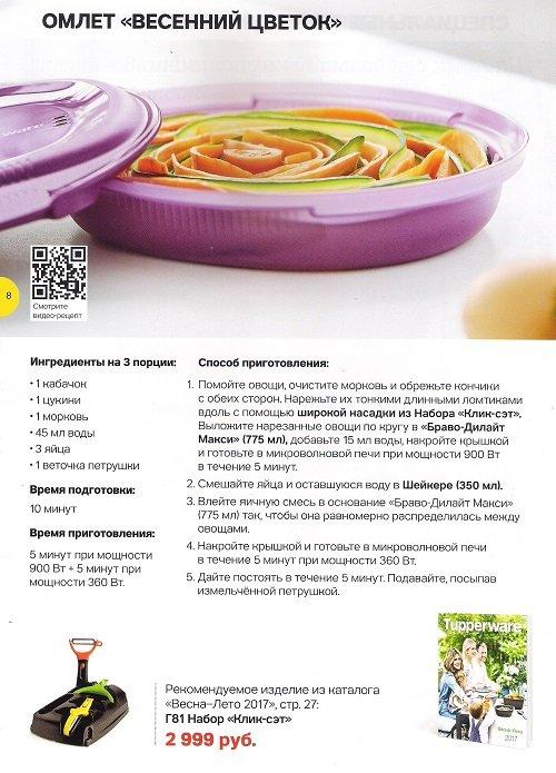 https://tupperware-online.ru/images/upload/7j.jpg