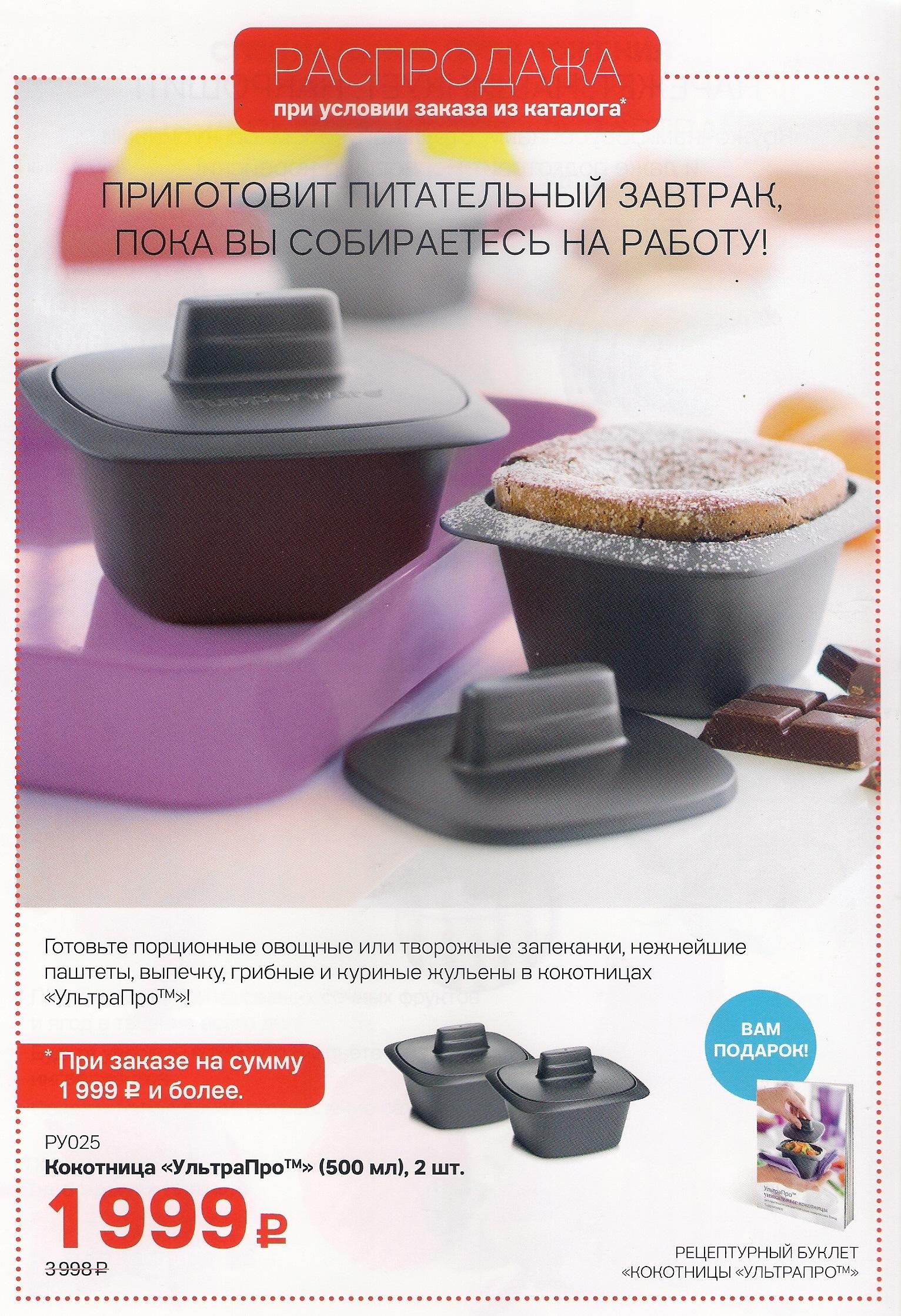 https://tupperware-online.ru/images/upload/7n.jpg