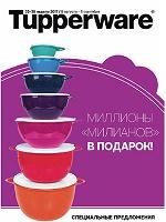 https://tupperware-online.ru/images/upload/86566554699687412223332.jpg