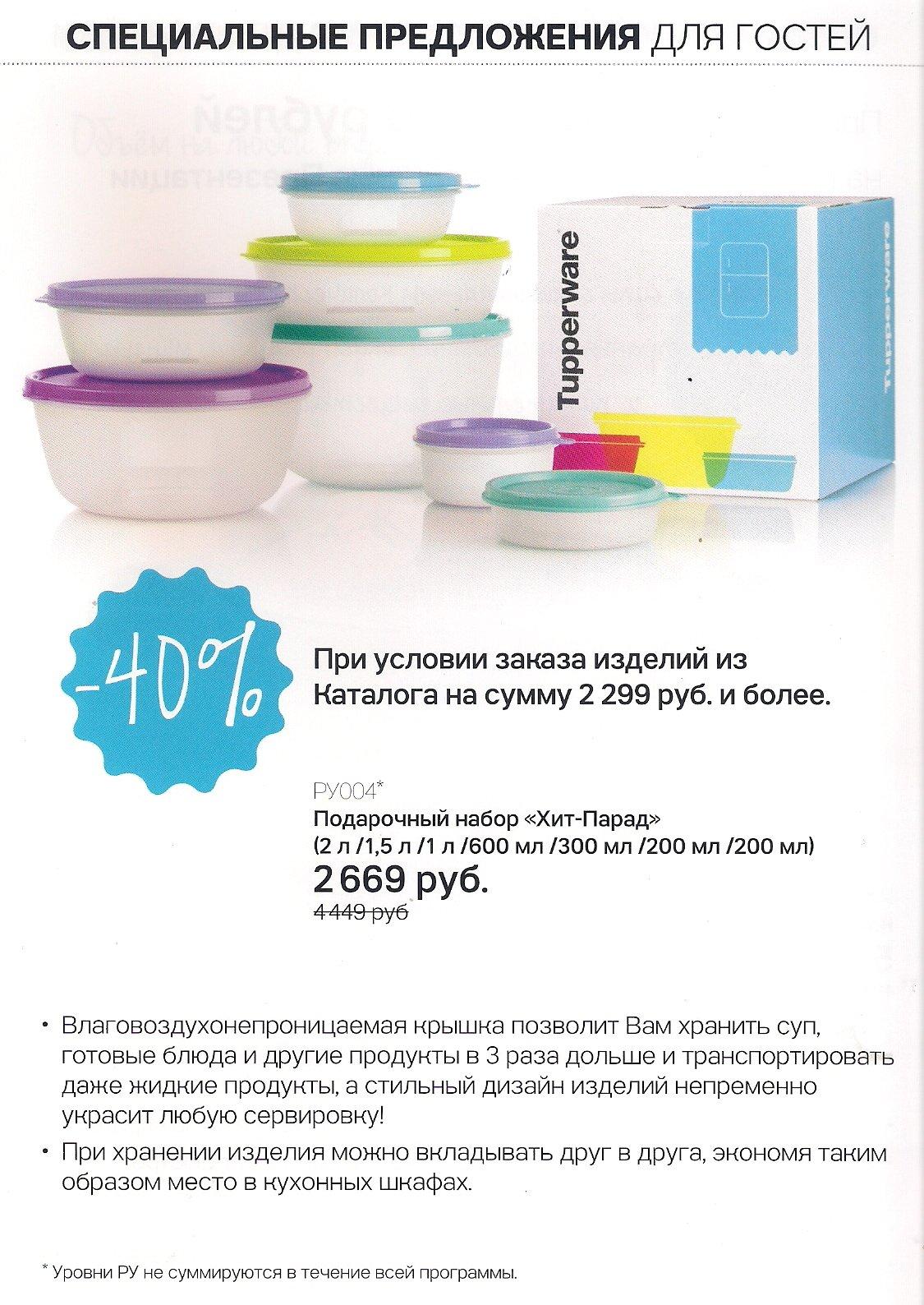 https://tupperware-online.ru/images/upload/8g.jpg