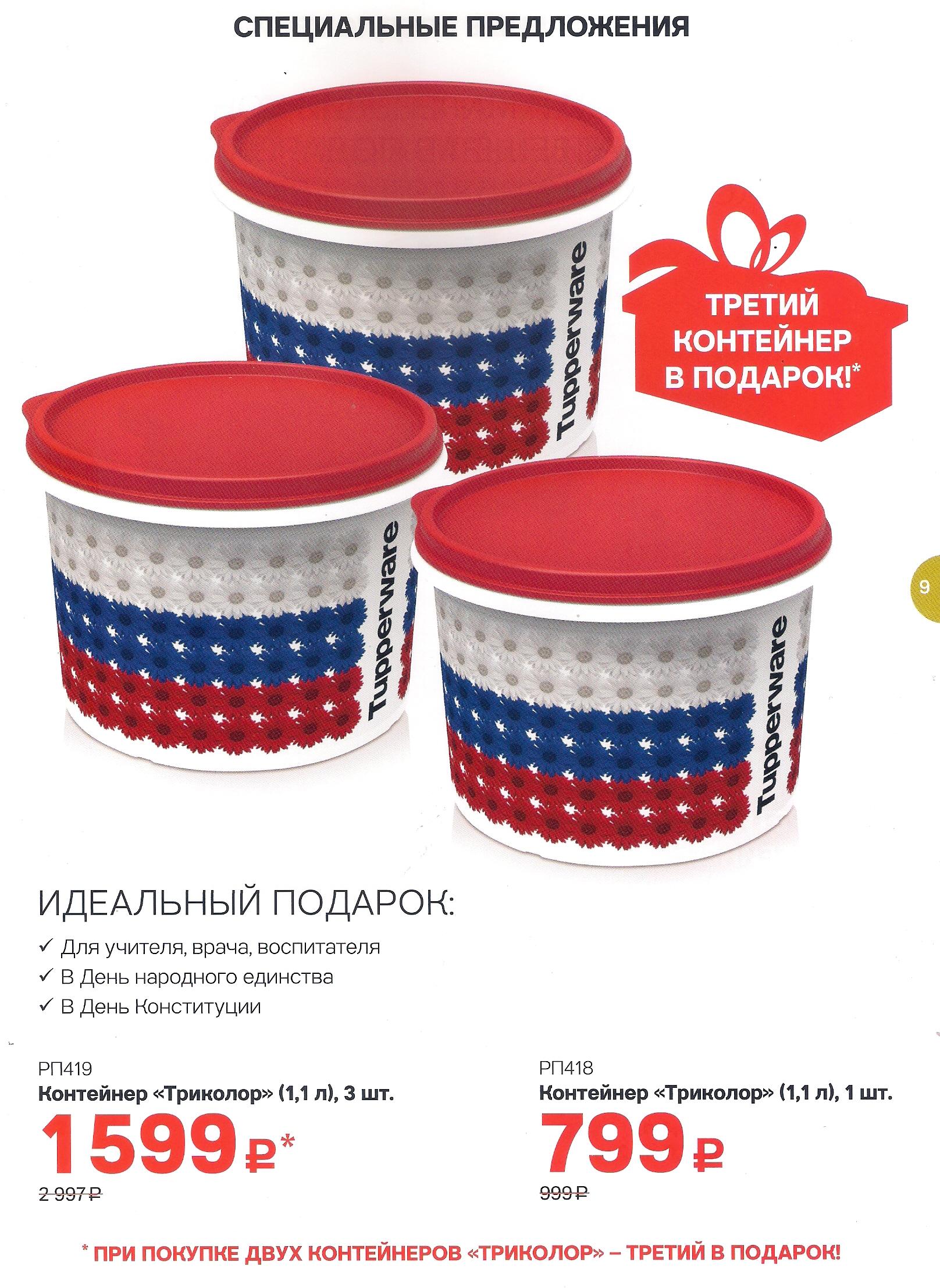 https://tupperware-online.ru/images/upload/8p.jpg