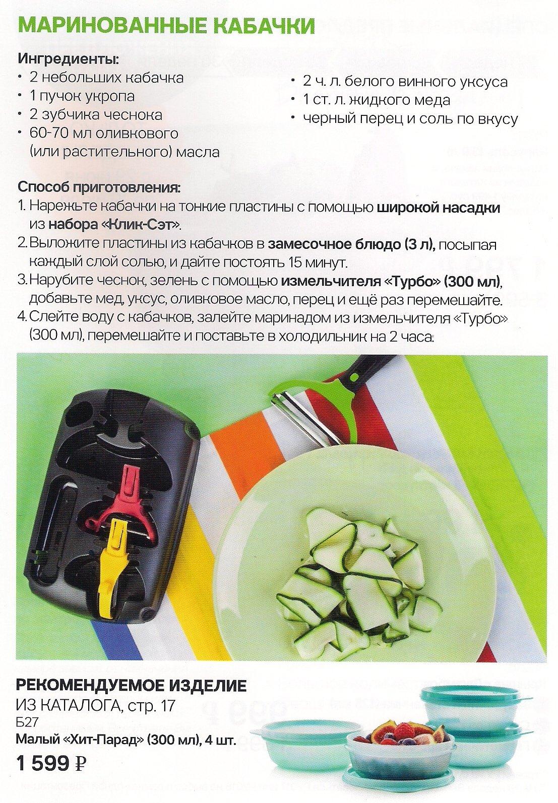https://tupperware-online.ru/images/upload/9a.jpg