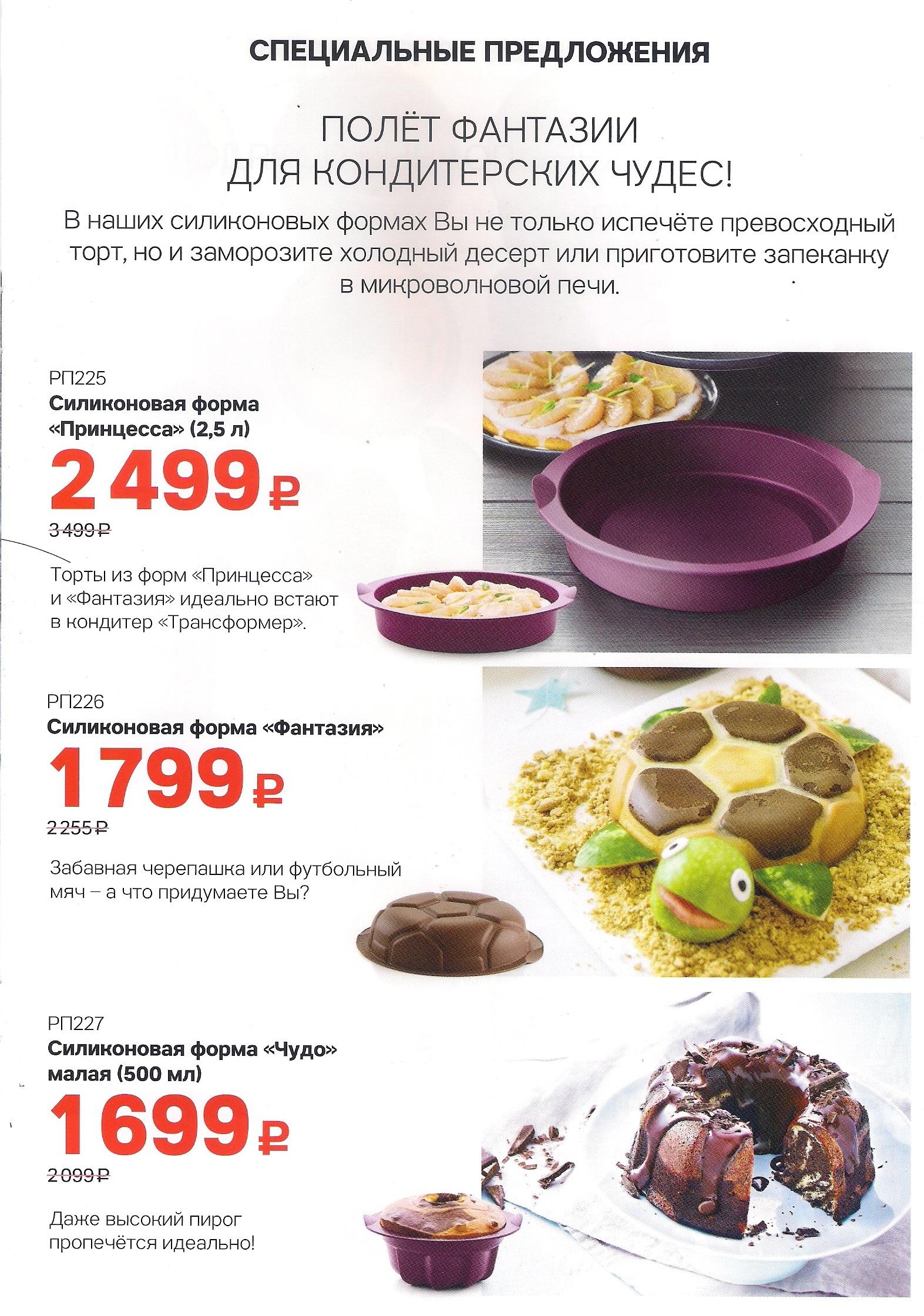 https://tupperware-online.ru/images/upload/9n.jpg