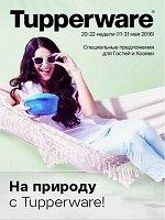 https://tupperware-online.ru/images/upload/j1.jpg