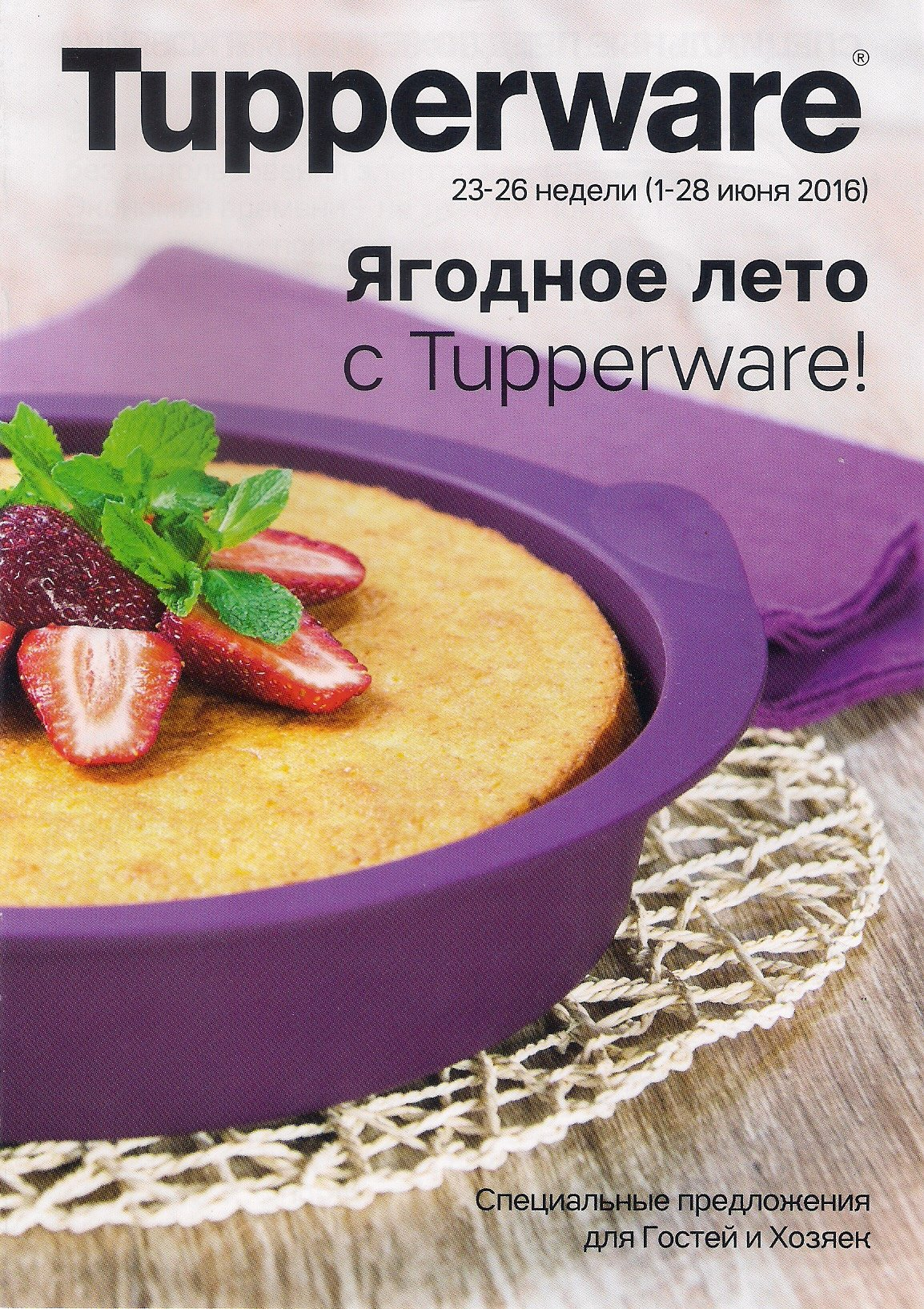 https://tupperware-online.ru/images/upload/s1.jpg