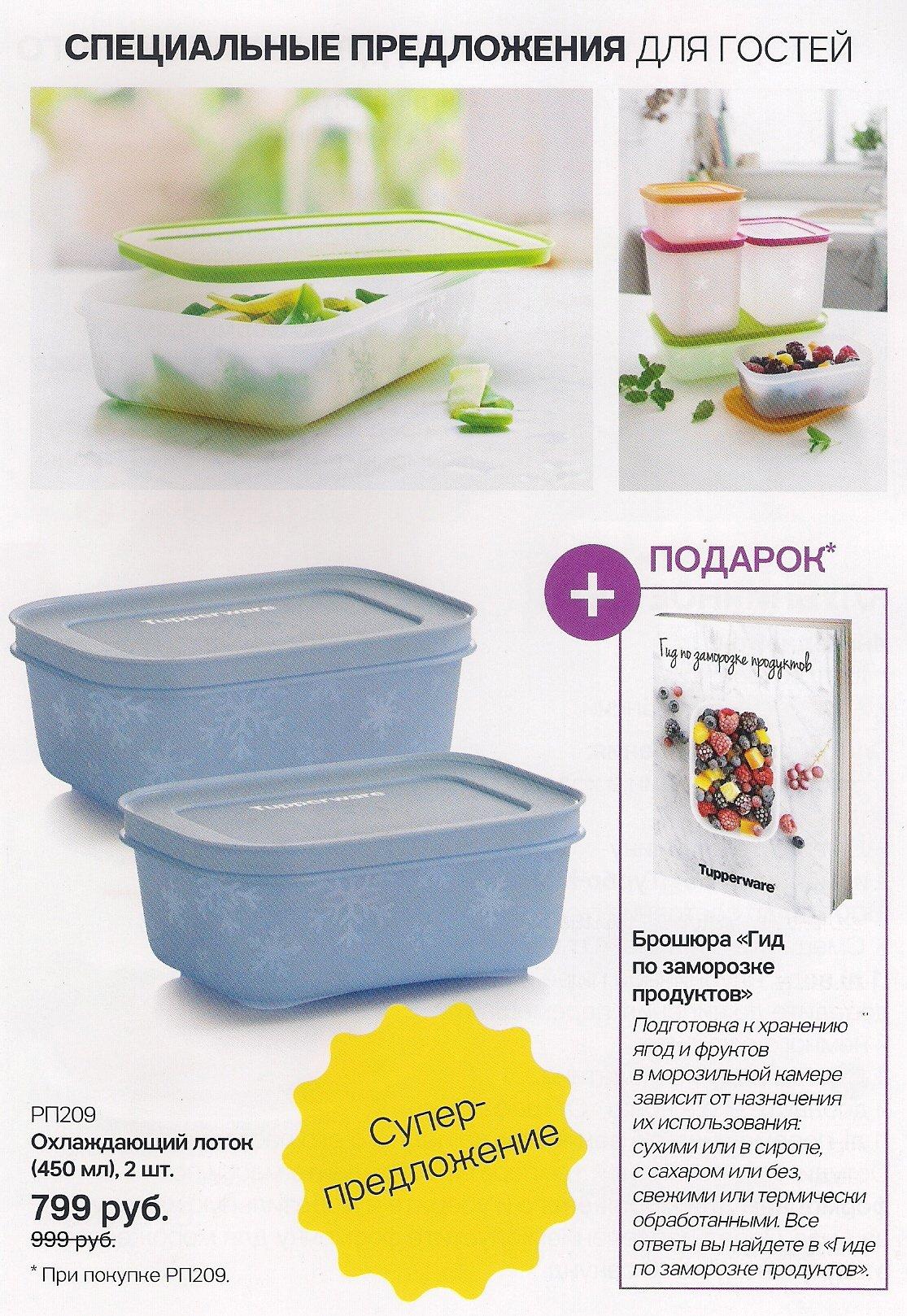 https://tupperware-online.ru/images/upload/s11.jpg